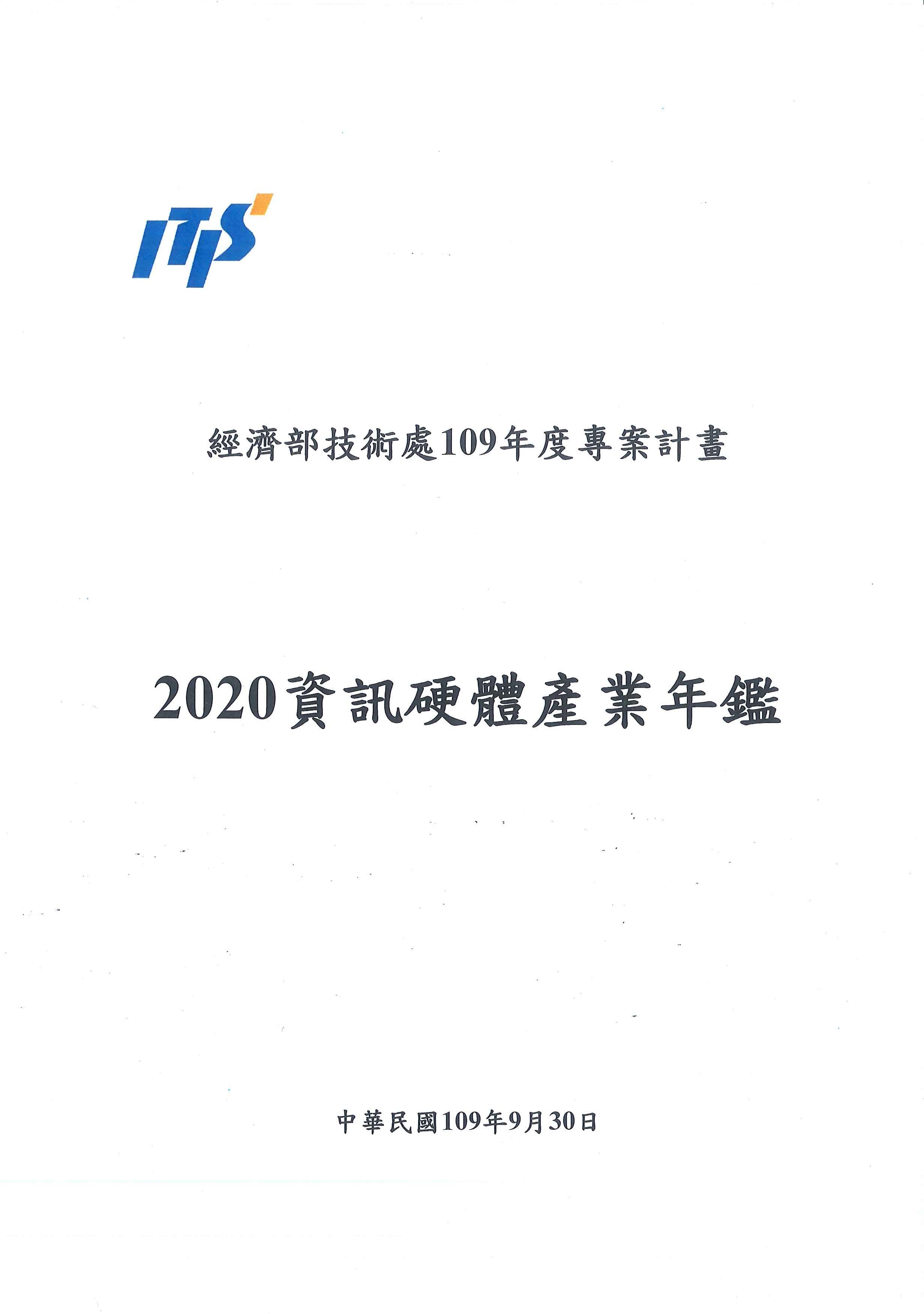 資訊硬體產業年鑑 [電子書]=Information industry yearbook