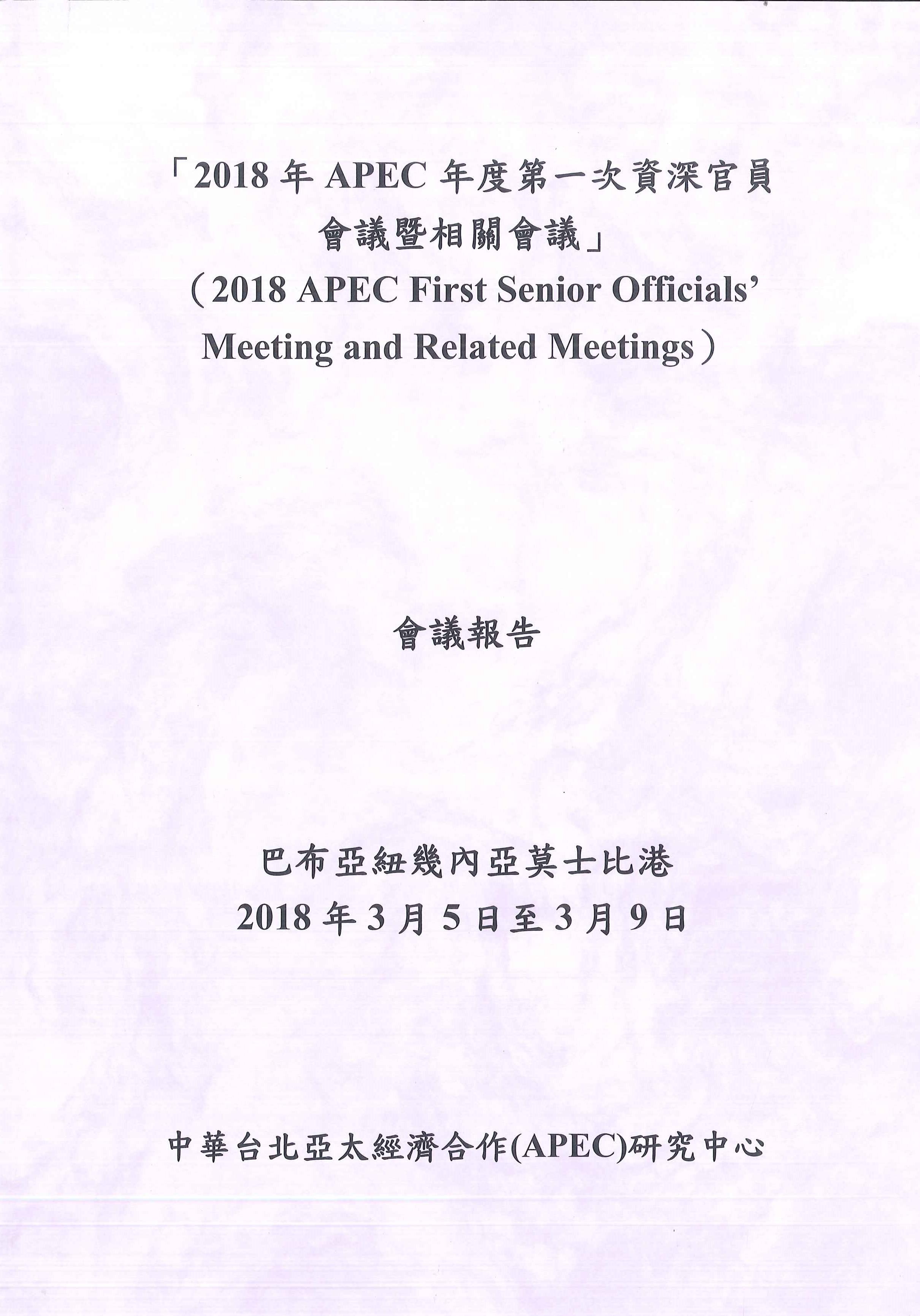 「2018年APEC年度第一次資深官員會議暨相關會議」會議報告 =2018 APEC first senior officials