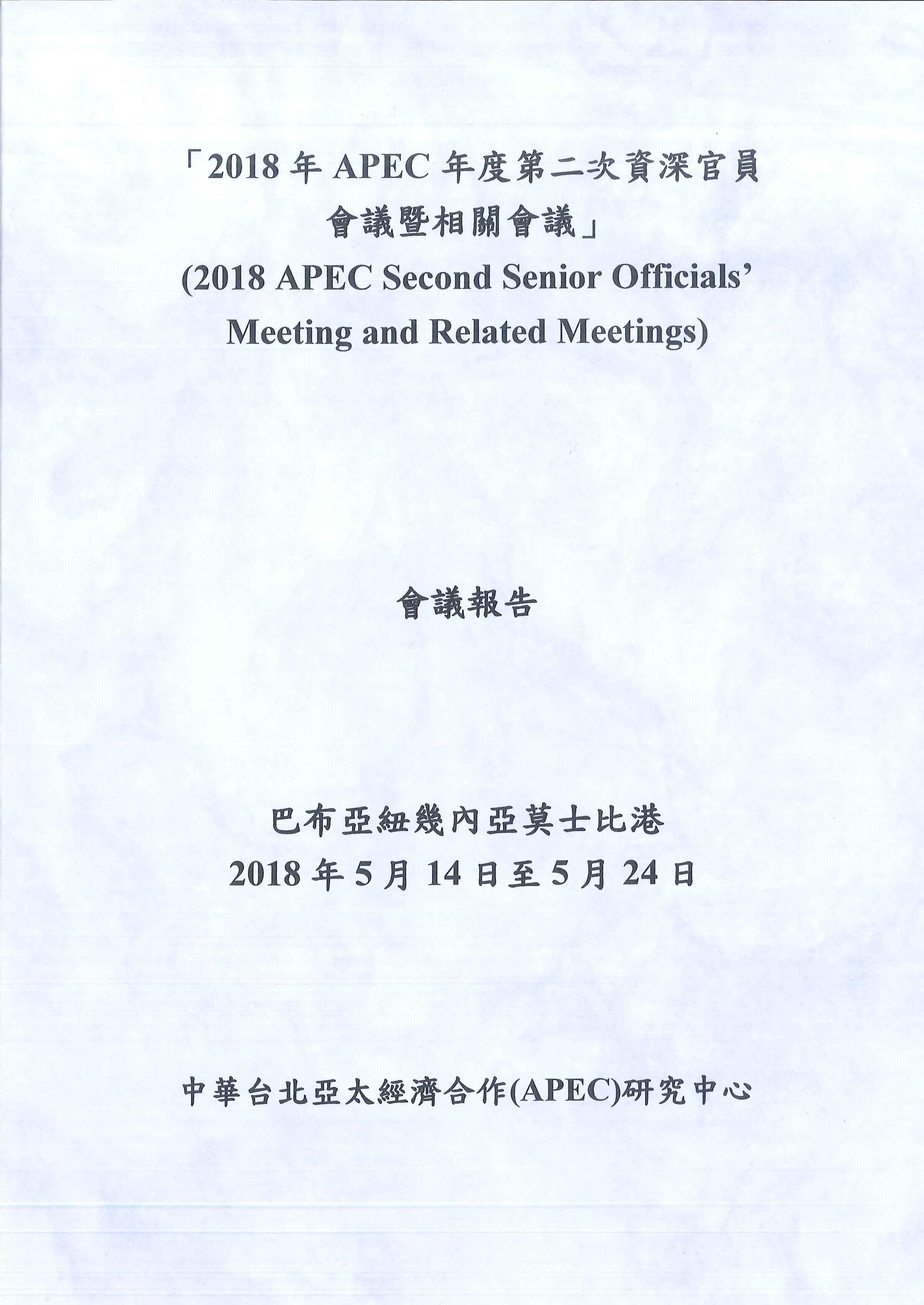 「2018年APEC年度第二次資深官員會議暨相關會議」會議報告=2018 APEC second senior officials
