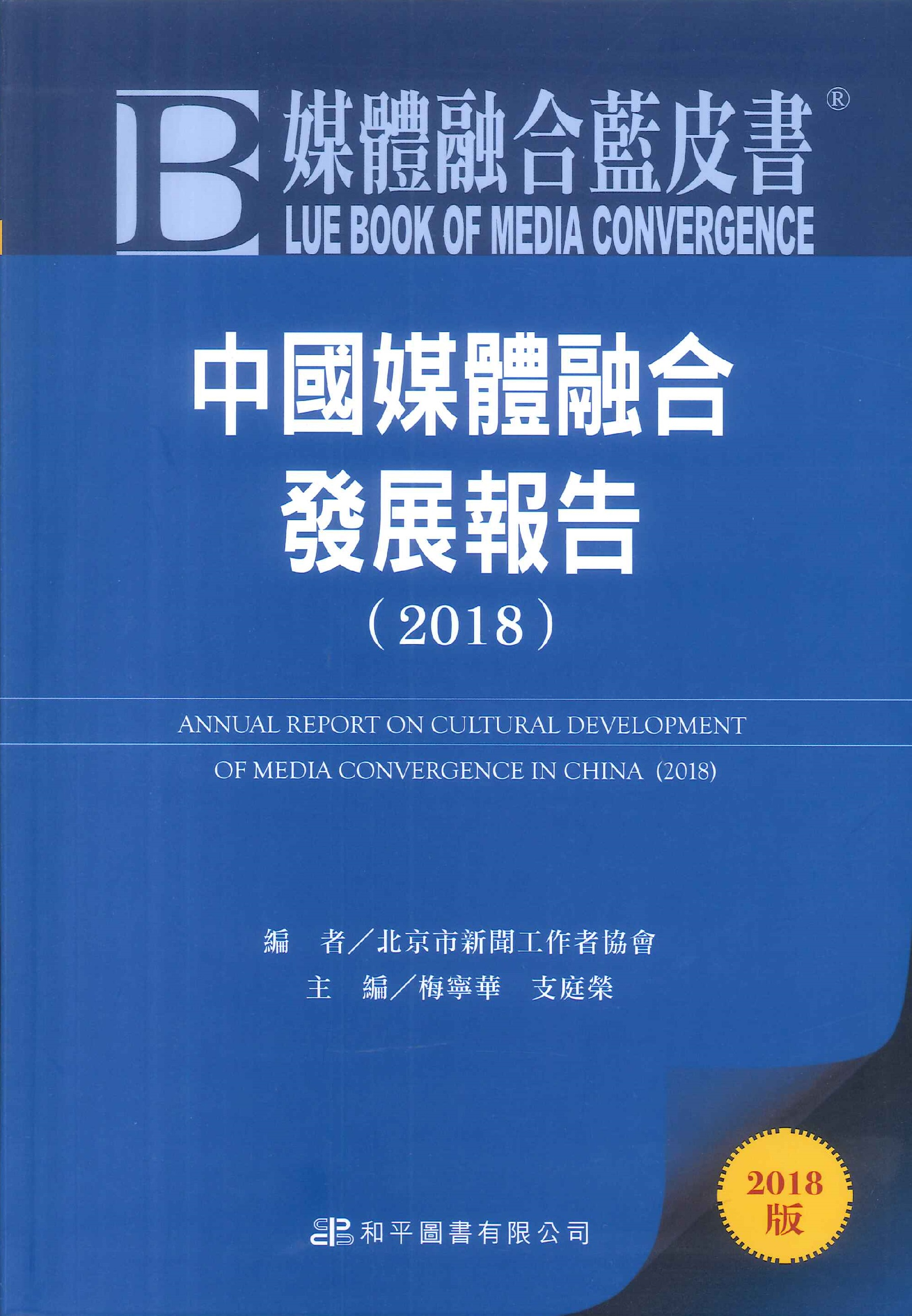 中國媒體融合發展報告.2018=Annual report on cultural development of media convergence in China
