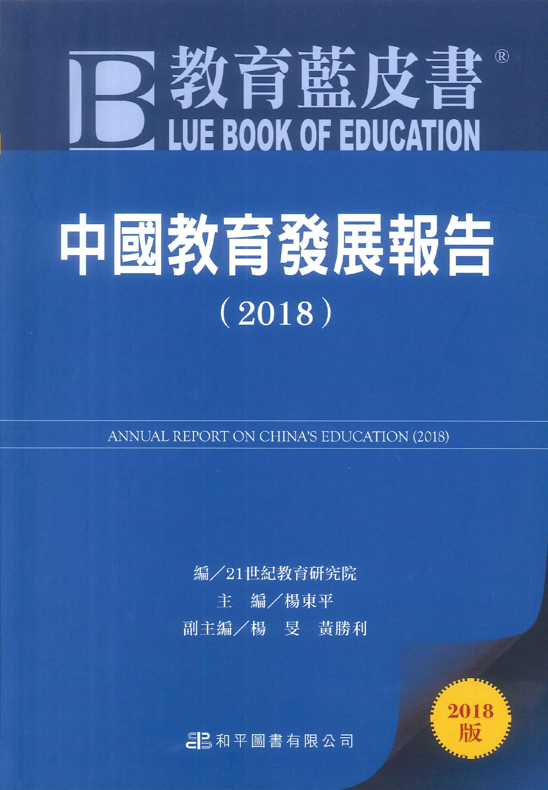 中國教育發展報告.2018=Annual report on China