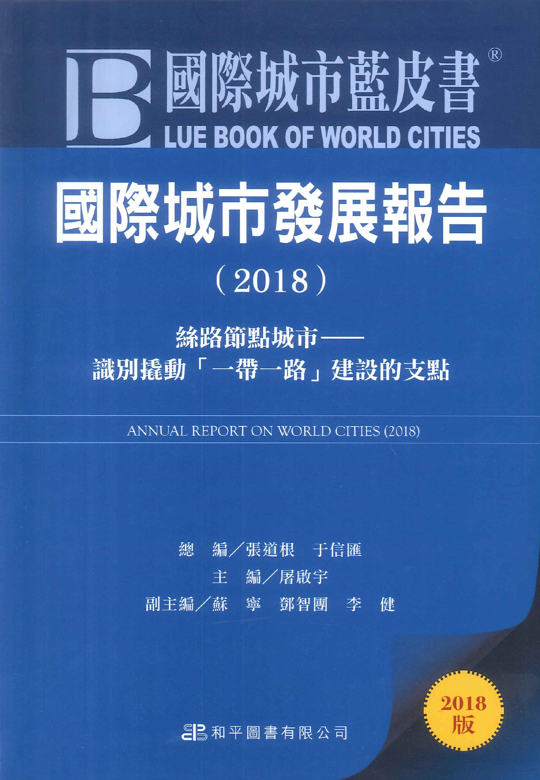 國際城市發展報告.絲路節點城市—識別撬動「一帶一路」建設的支點.2018=Annual report on world cities