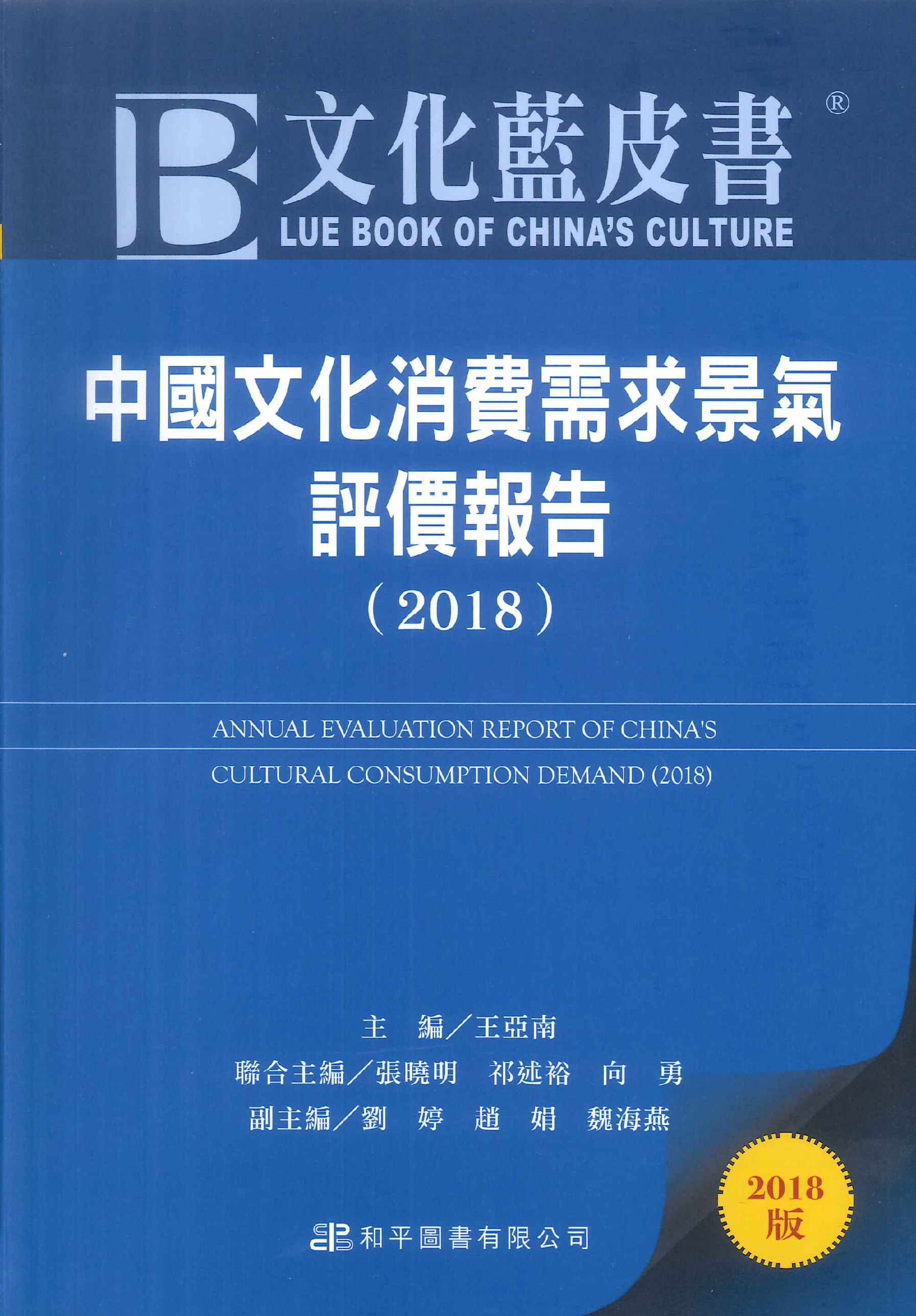 中國文化消費需求景氣評價報告.2018=Annual evaluation report of China
