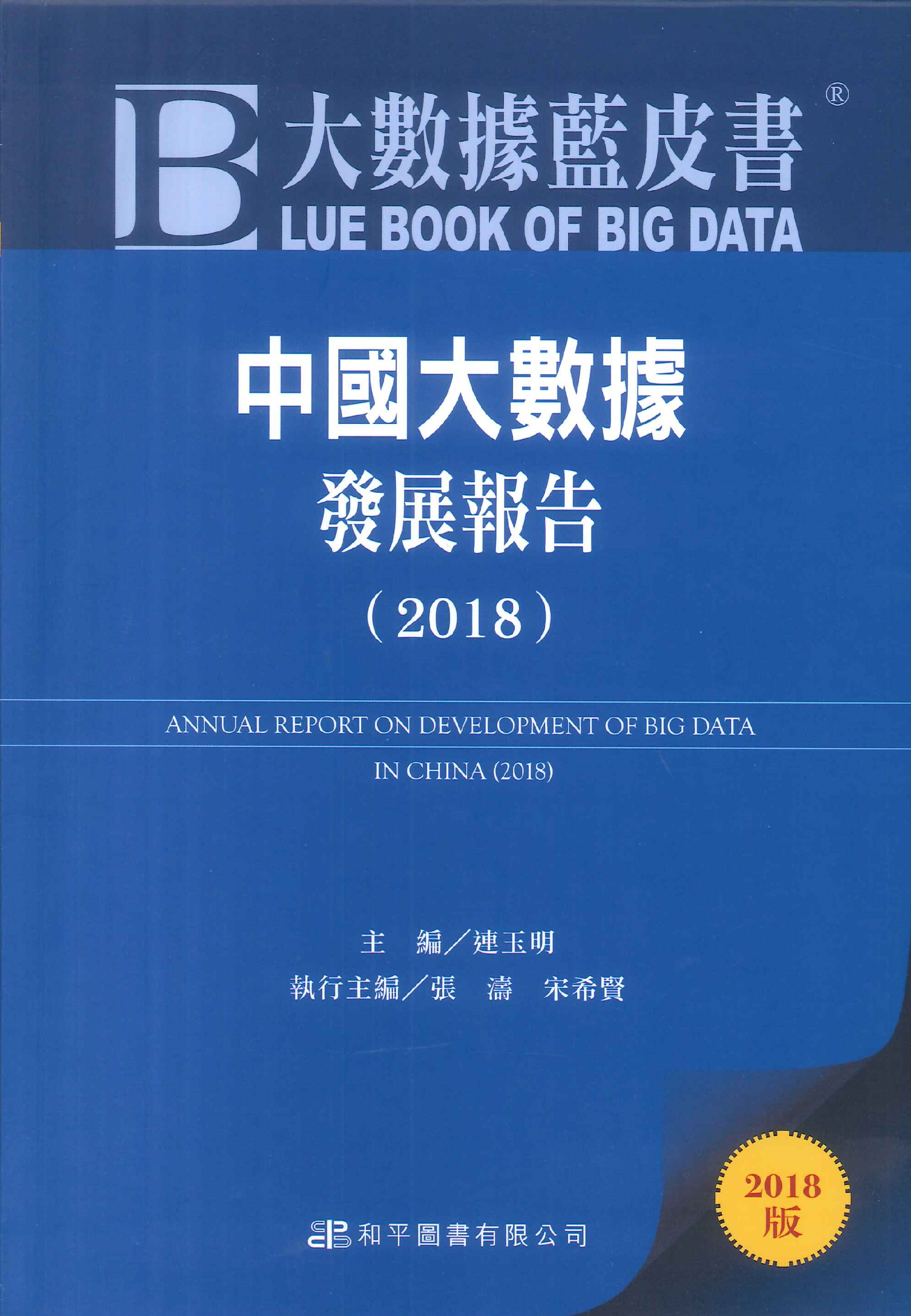 中國大數據發展報告.2018=Annual report on development of big data in China