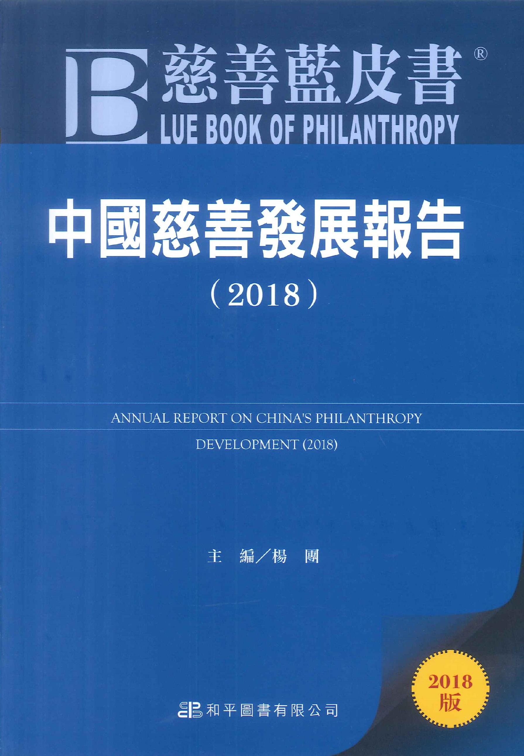 中國慈善發展報告.2018=Annual report on China