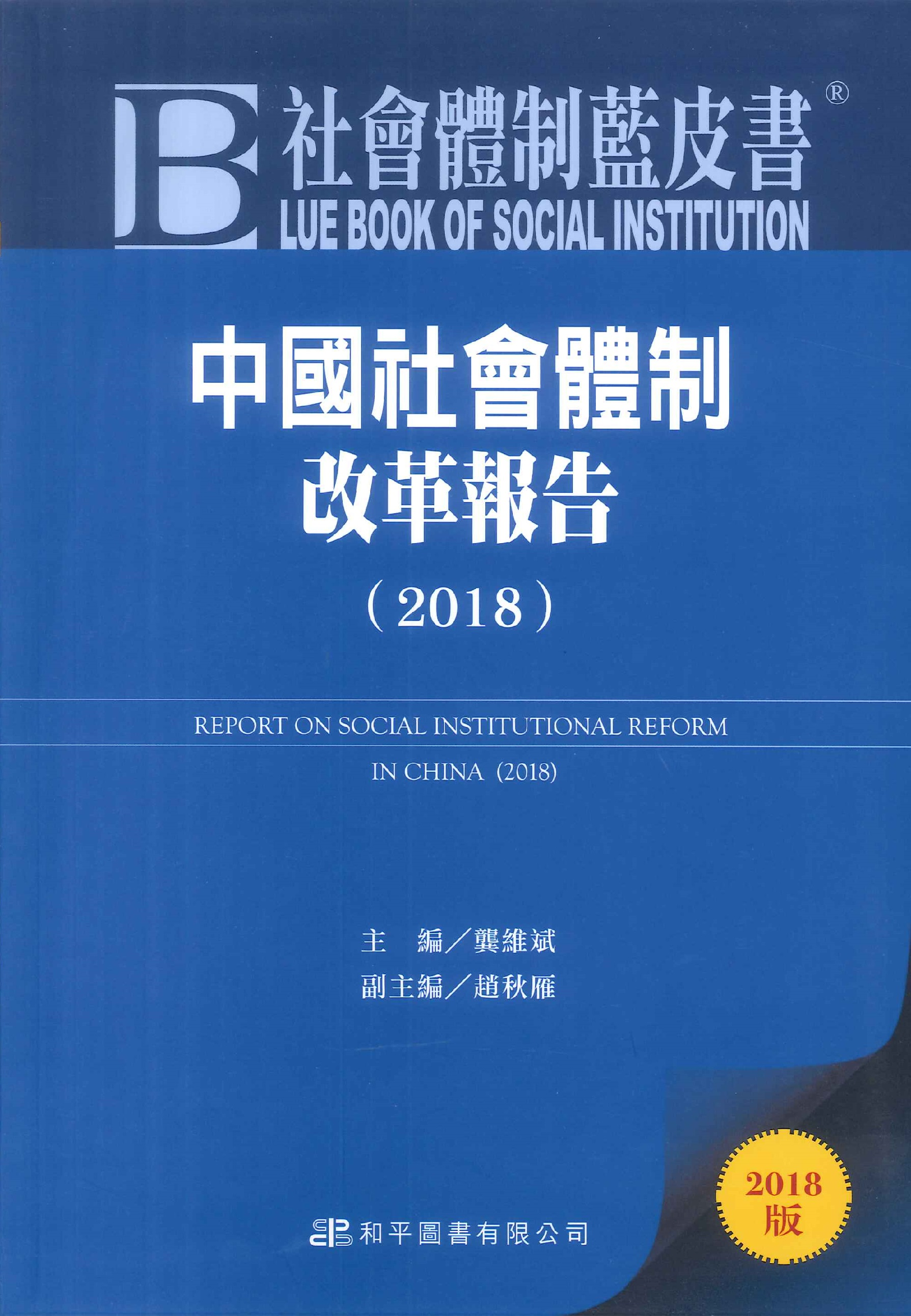 中國社會體制改革報告.2018=Report on social institutional reform in China