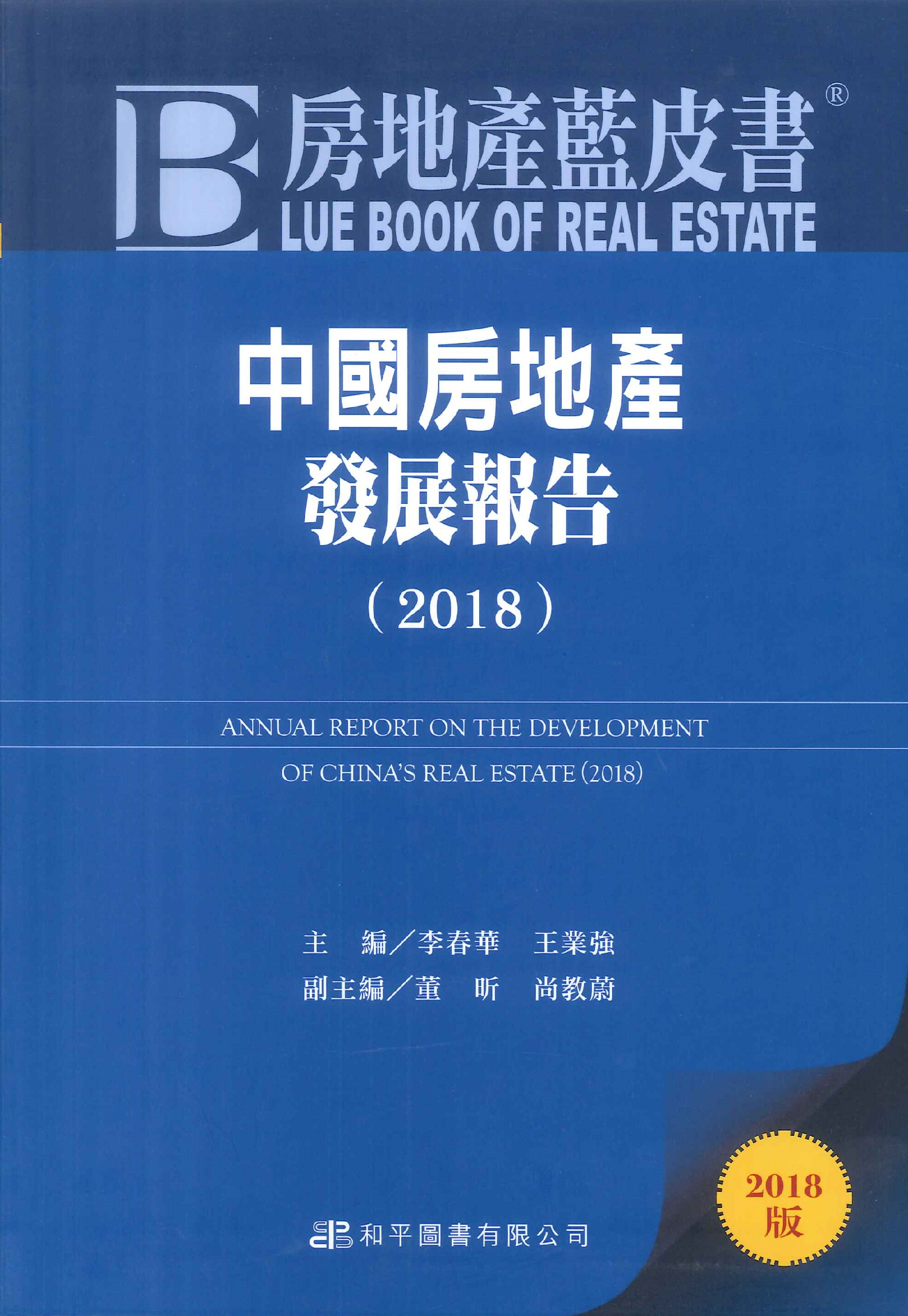 中國房地產發展報告.2018=Annual report on the development of China