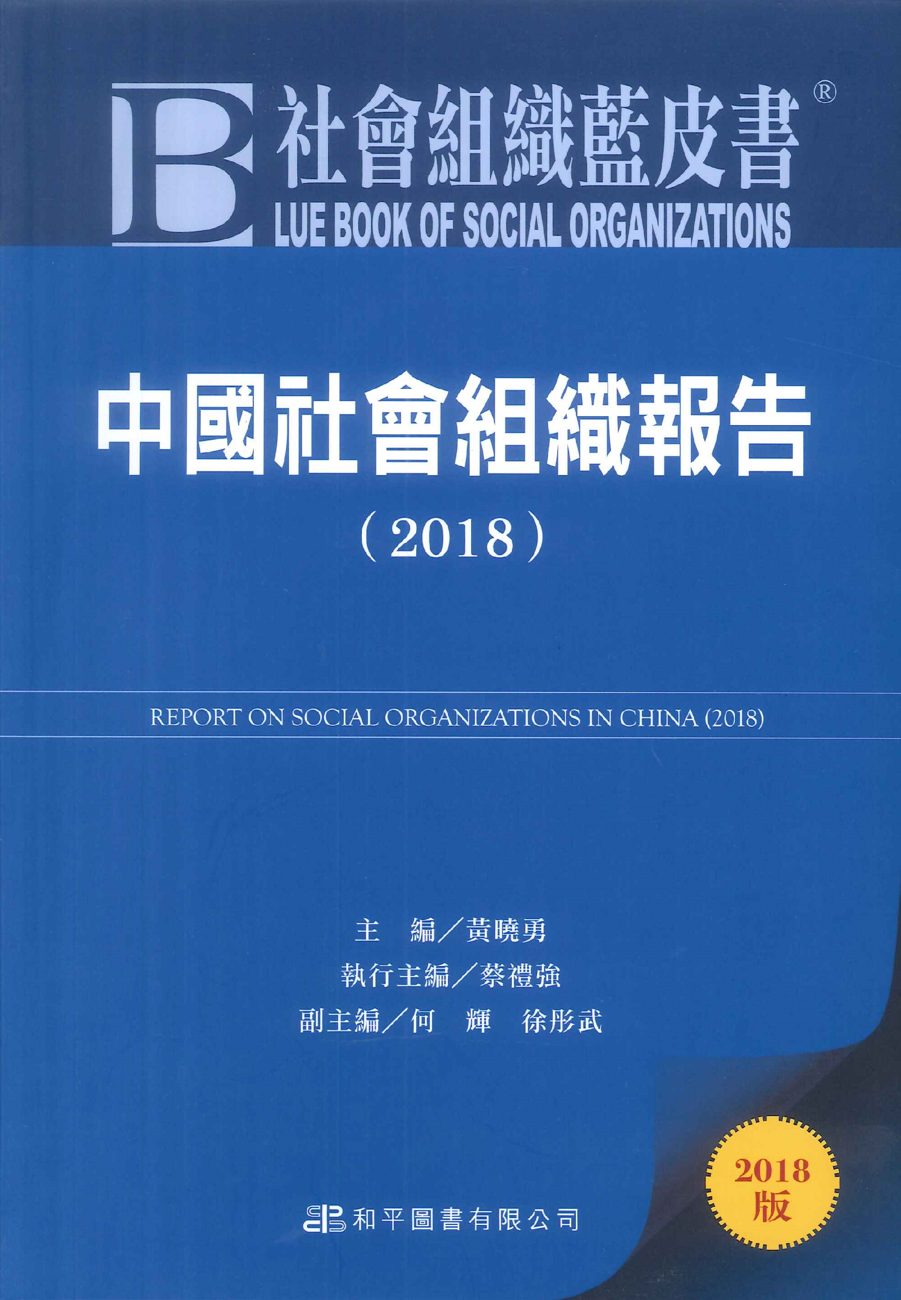 中國社會組織報告.2018=Report on social organizations in China