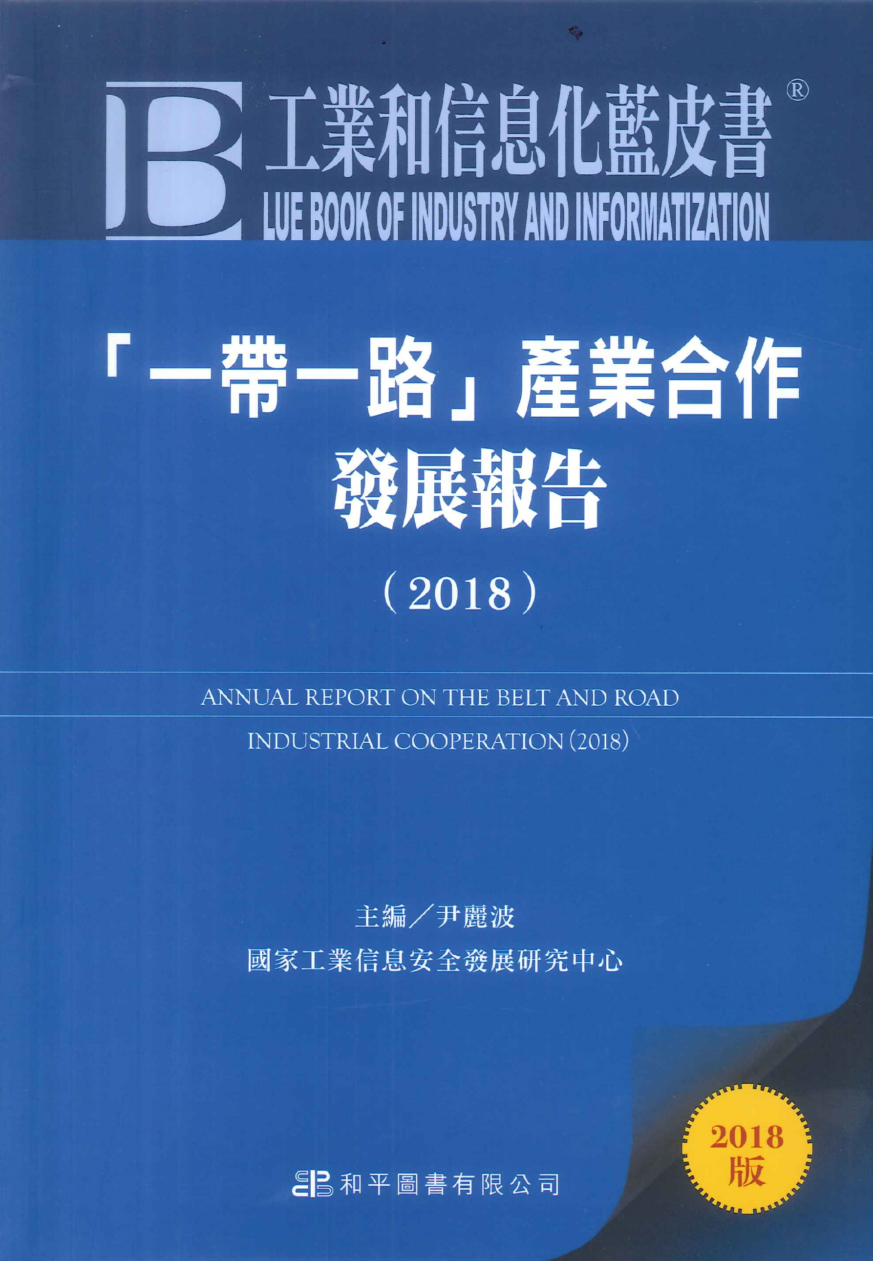 「一帶一路」產業合作發展報告.2018=Annual report on the belt and road industrial cooperation