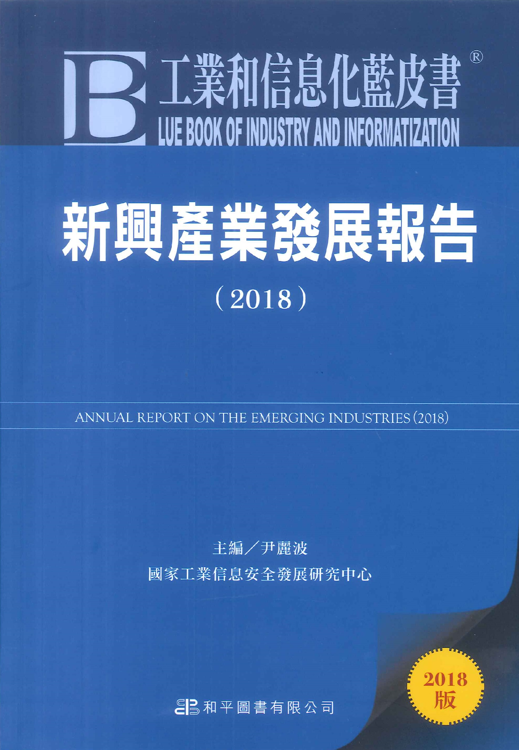 新興產業發展報告.2018=Annual report on the emerging industries
