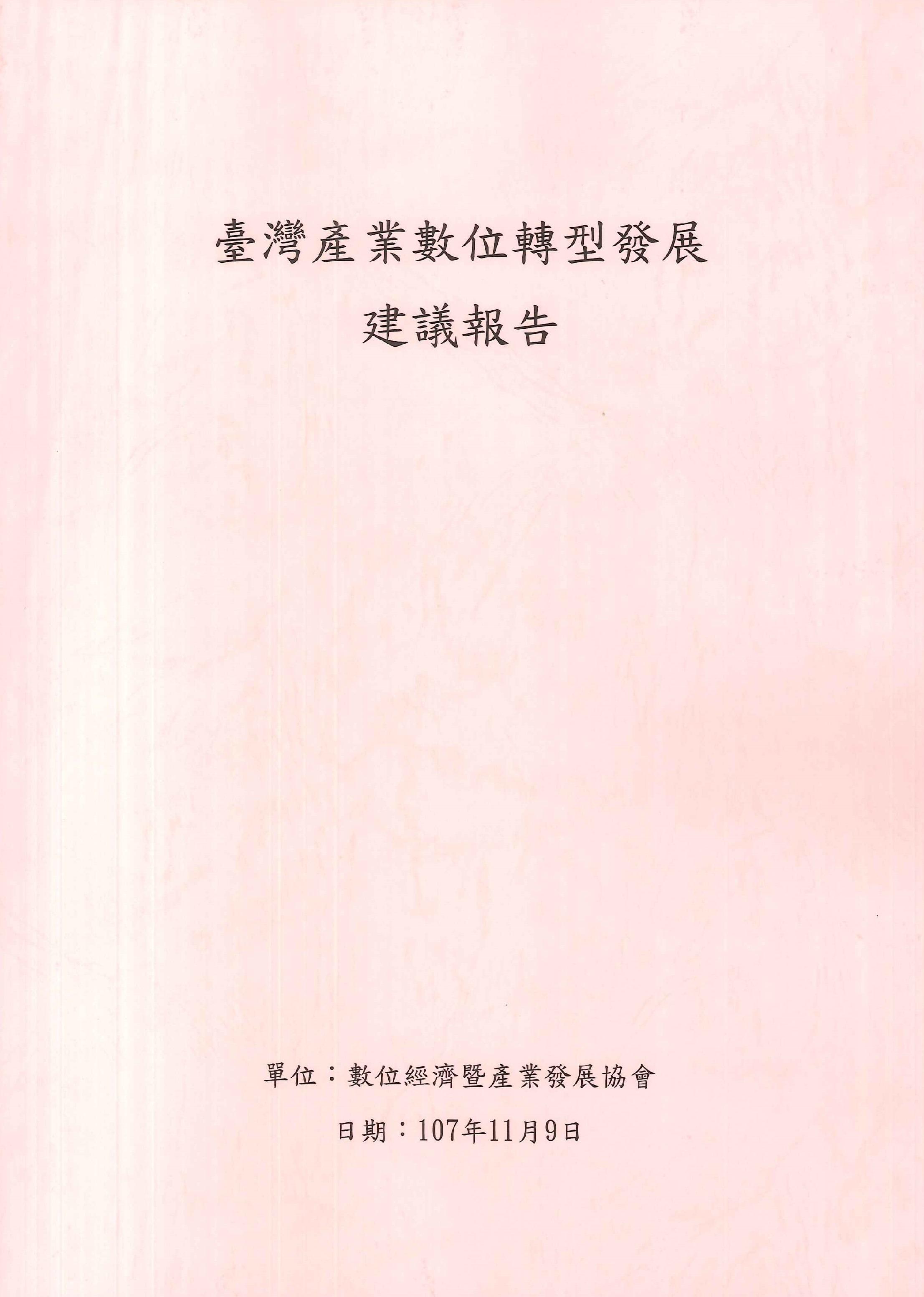 臺灣產業數位轉型發展建議報告
