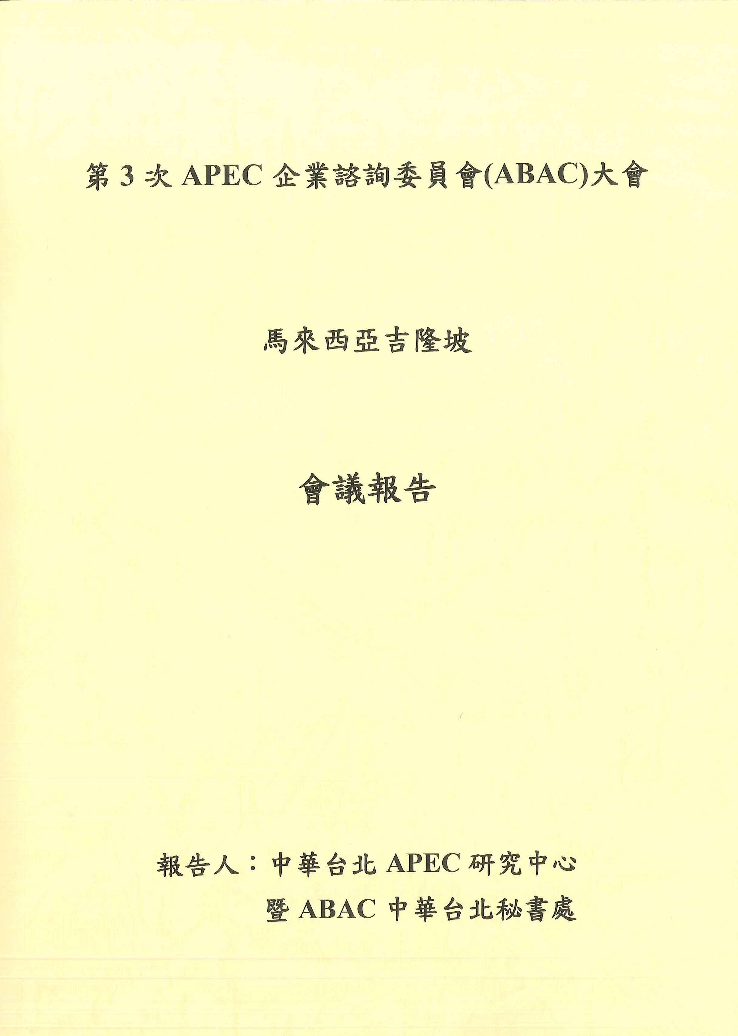 第3次APEC企業諮詢委員會(ABAC)大會馬來西亞吉隆坡會議報告