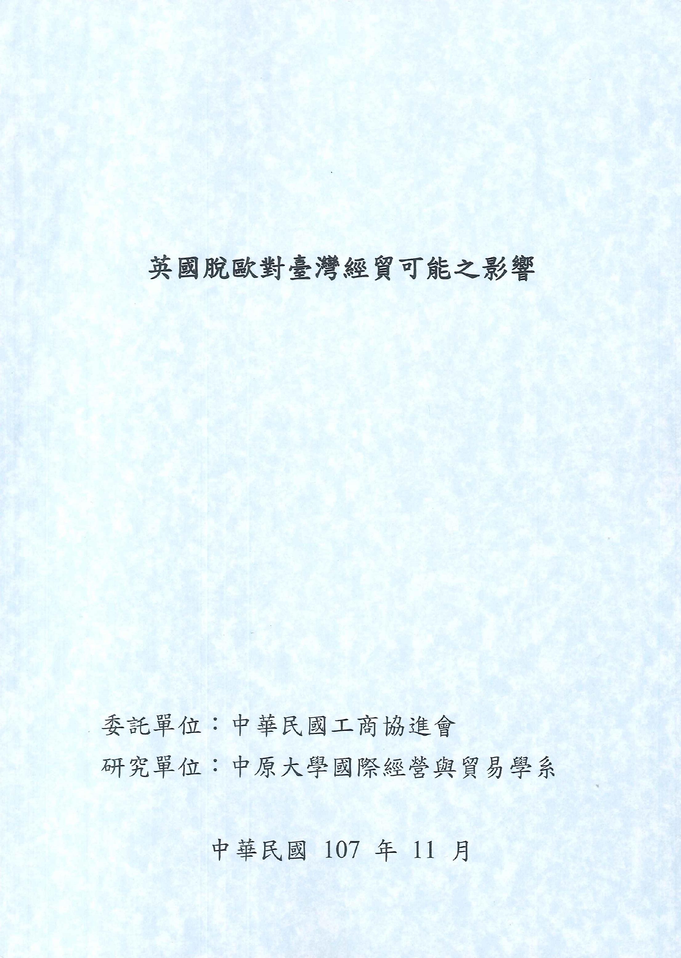 英國脫歐對臺灣經貿可能之影響