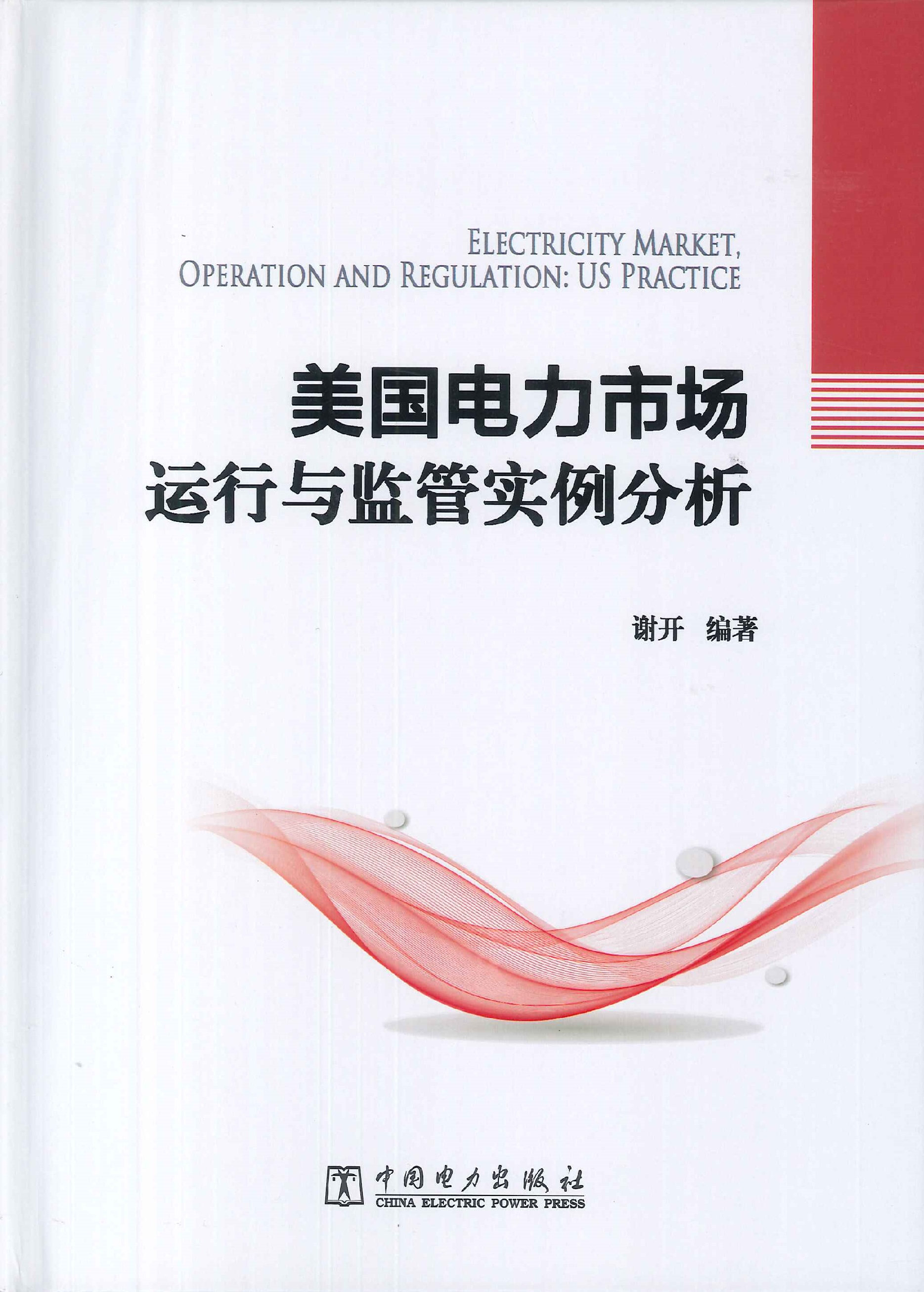 美国电力市场:运行与监管实例分析=Electricity market, operation and regulation: US practice