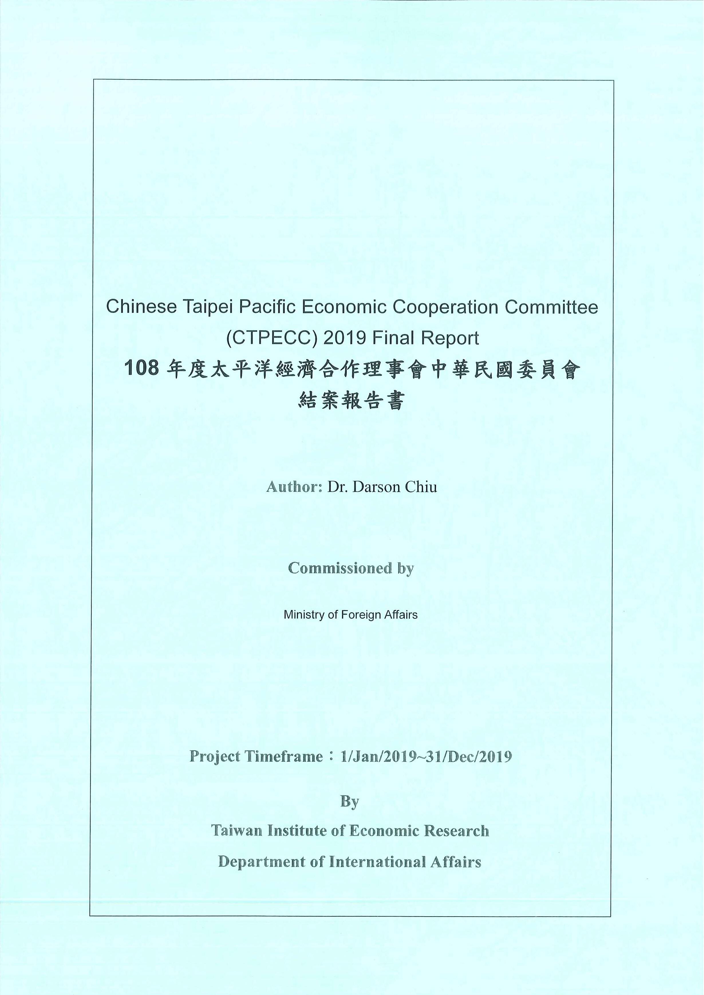 太平洋經濟合作理事會中華民國委員會:結案報告書