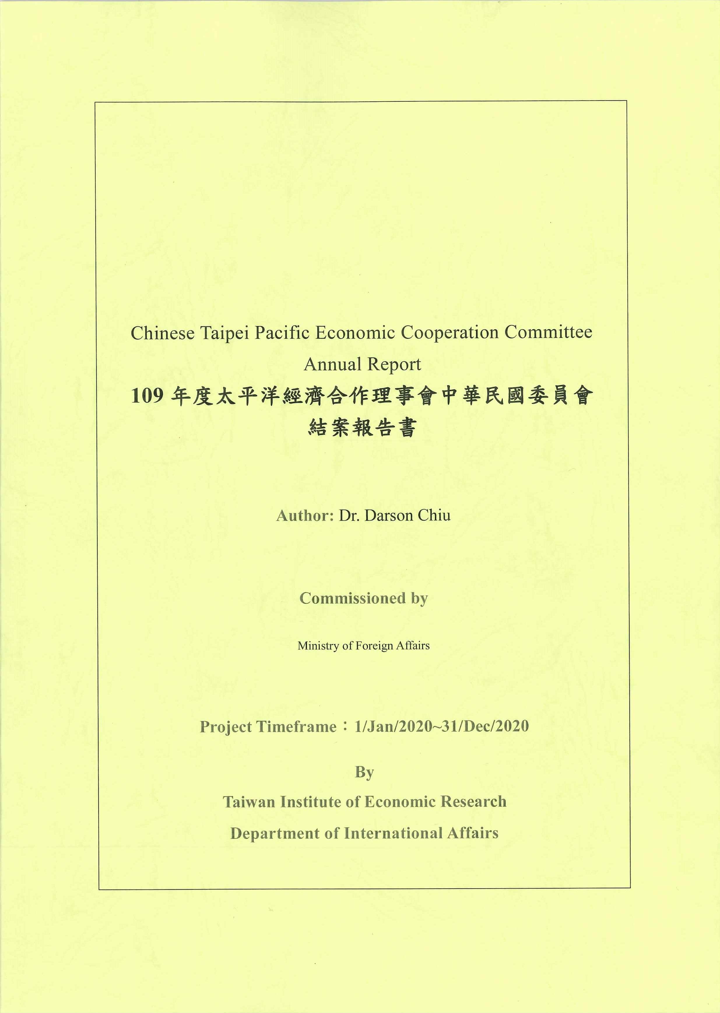 ...年度太平洋經濟合作理事會中華民國委員會:結案報告書=Chinese Taipei Pacific Economic Cooperation Committee annual report
