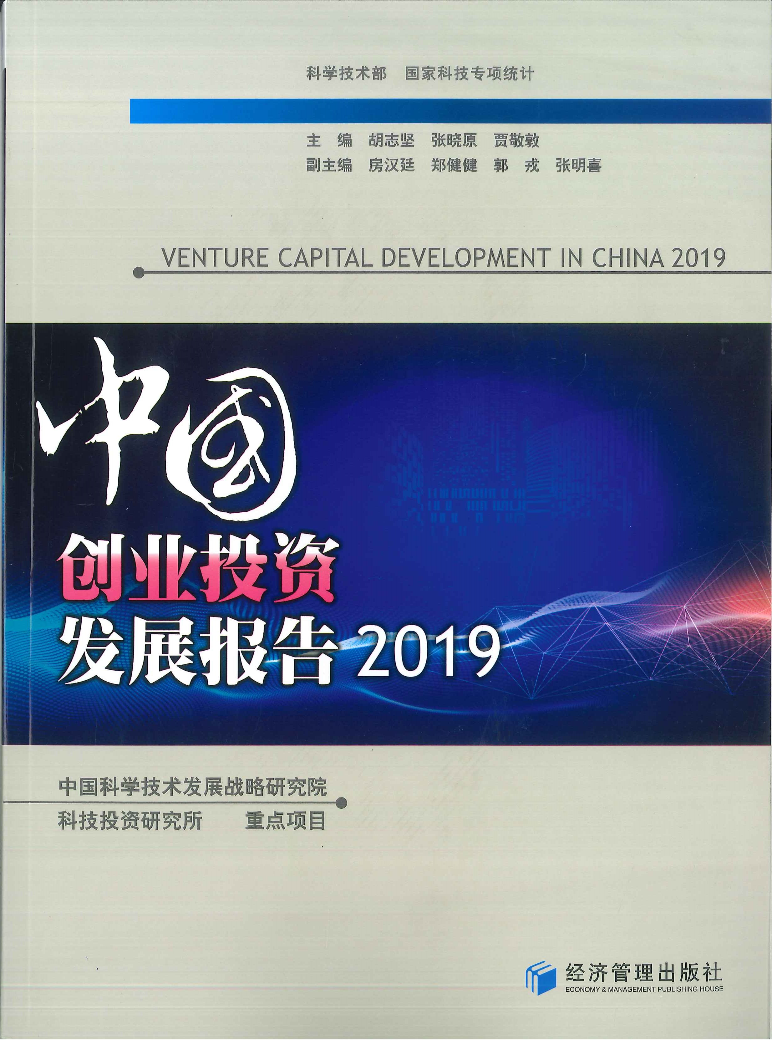 中国创业投资发展报告=Venture capital development in China