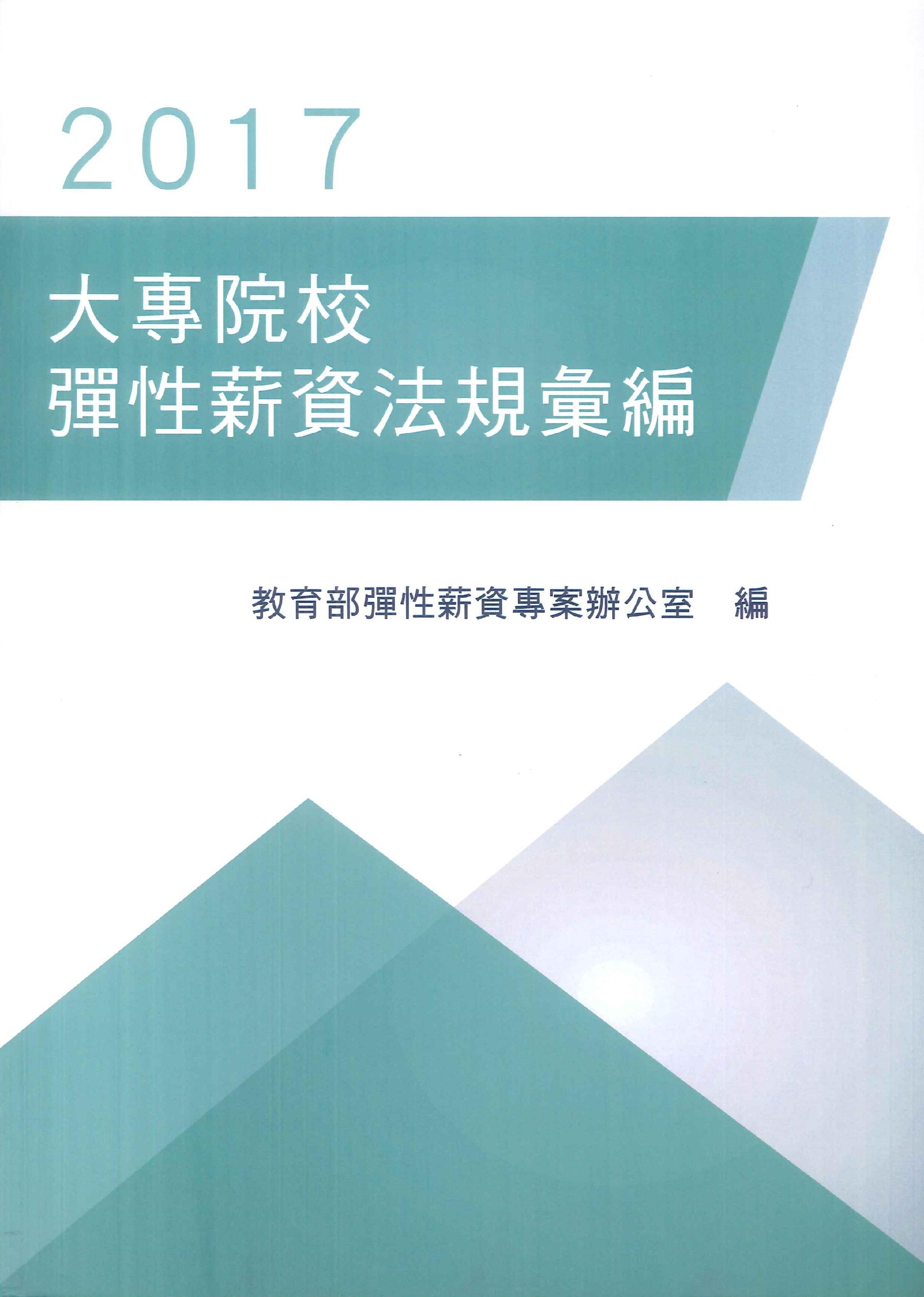 大專院校彈性薪資法規彙編.2017
