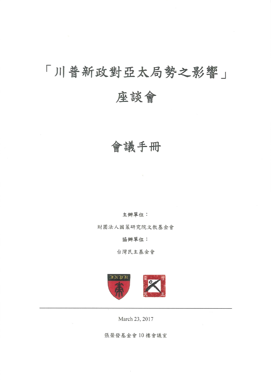 「川普新政對亞太局勢之影響」座談會:會議手冊
