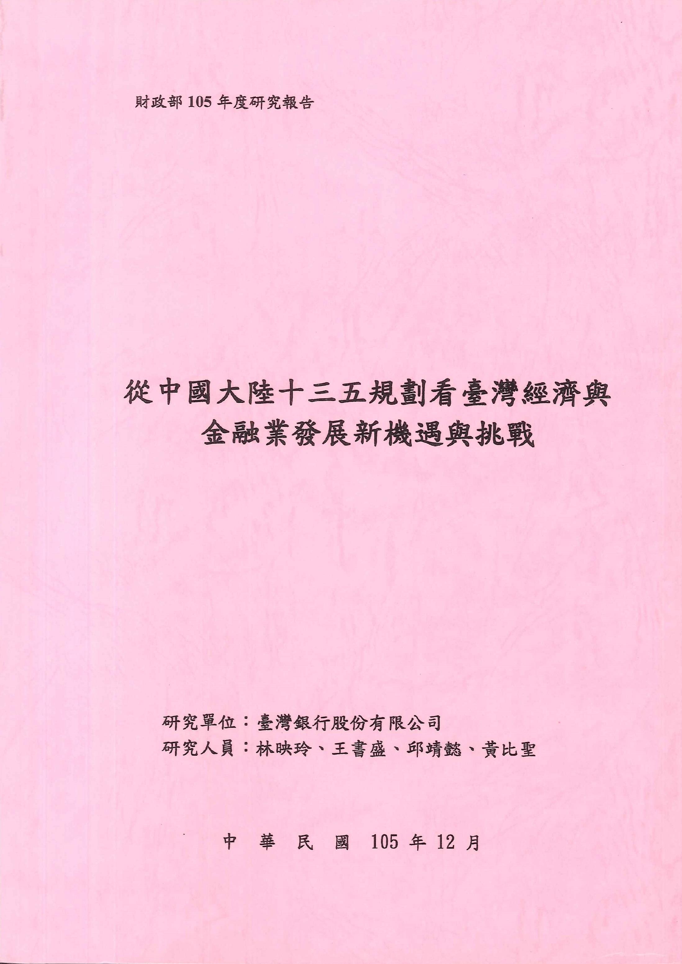 從中國大陸十三五規劃看臺灣經濟與金融業發展新機遇與挑戰