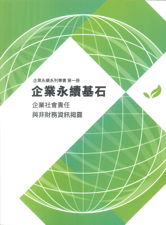 企業永續基石:企業社會責任與非財務資訊揭露