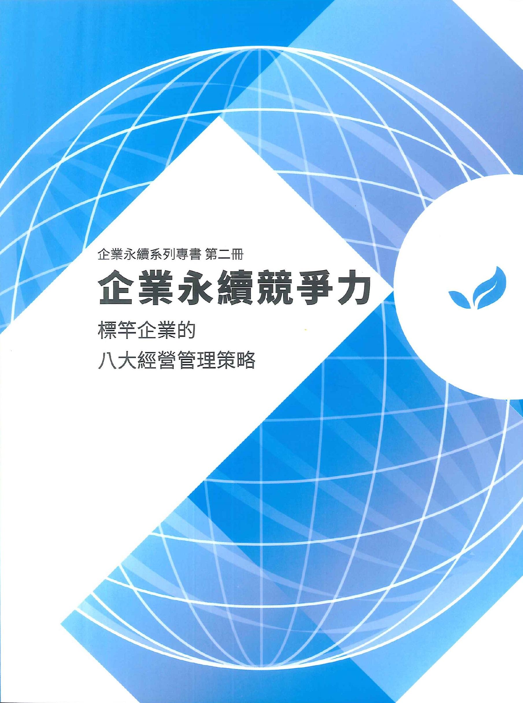 企業永續競爭力:標竿企業的八大經營管理策略