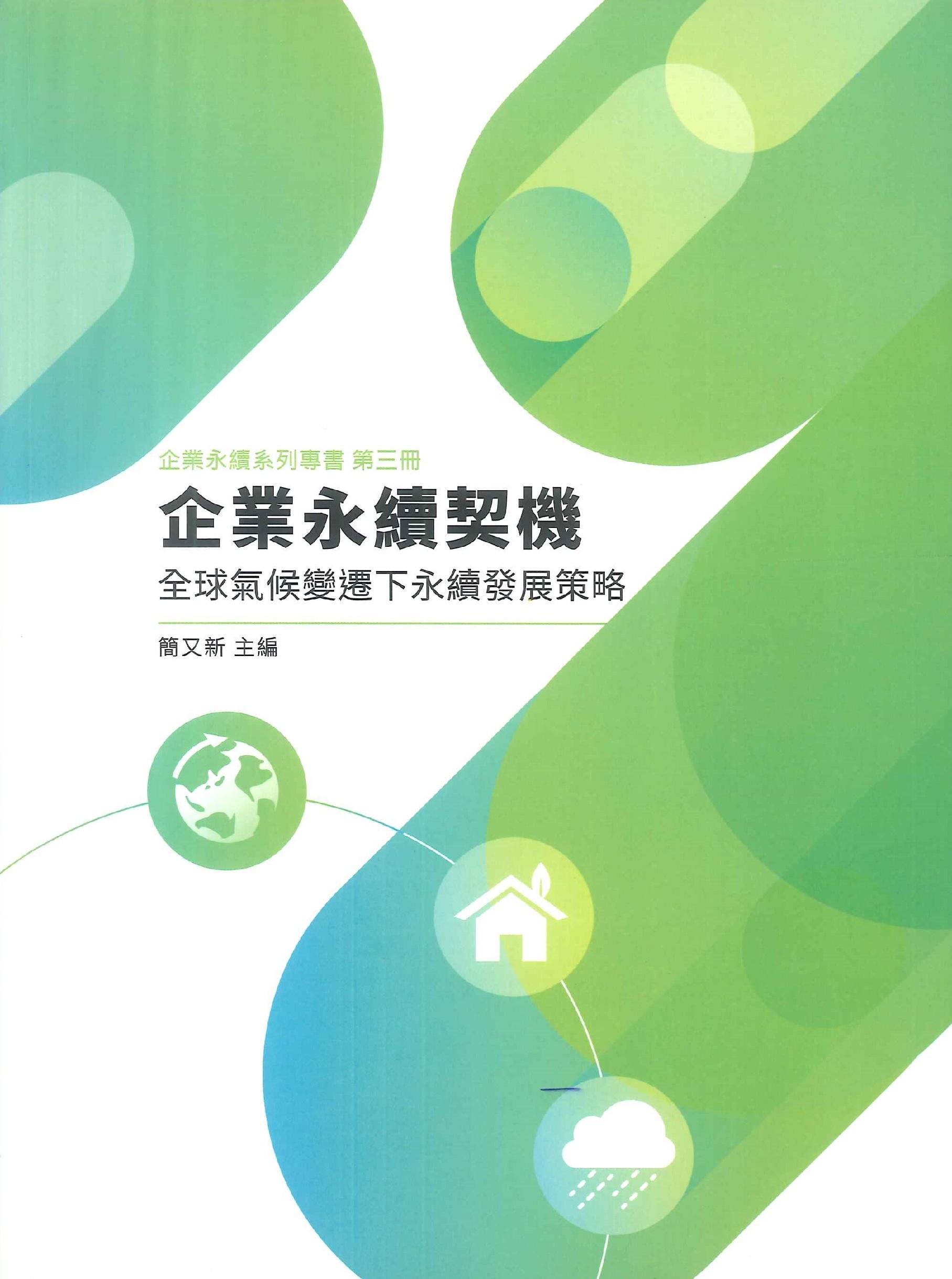 企業永續契機:全球氣候變遷下永續發展策略
