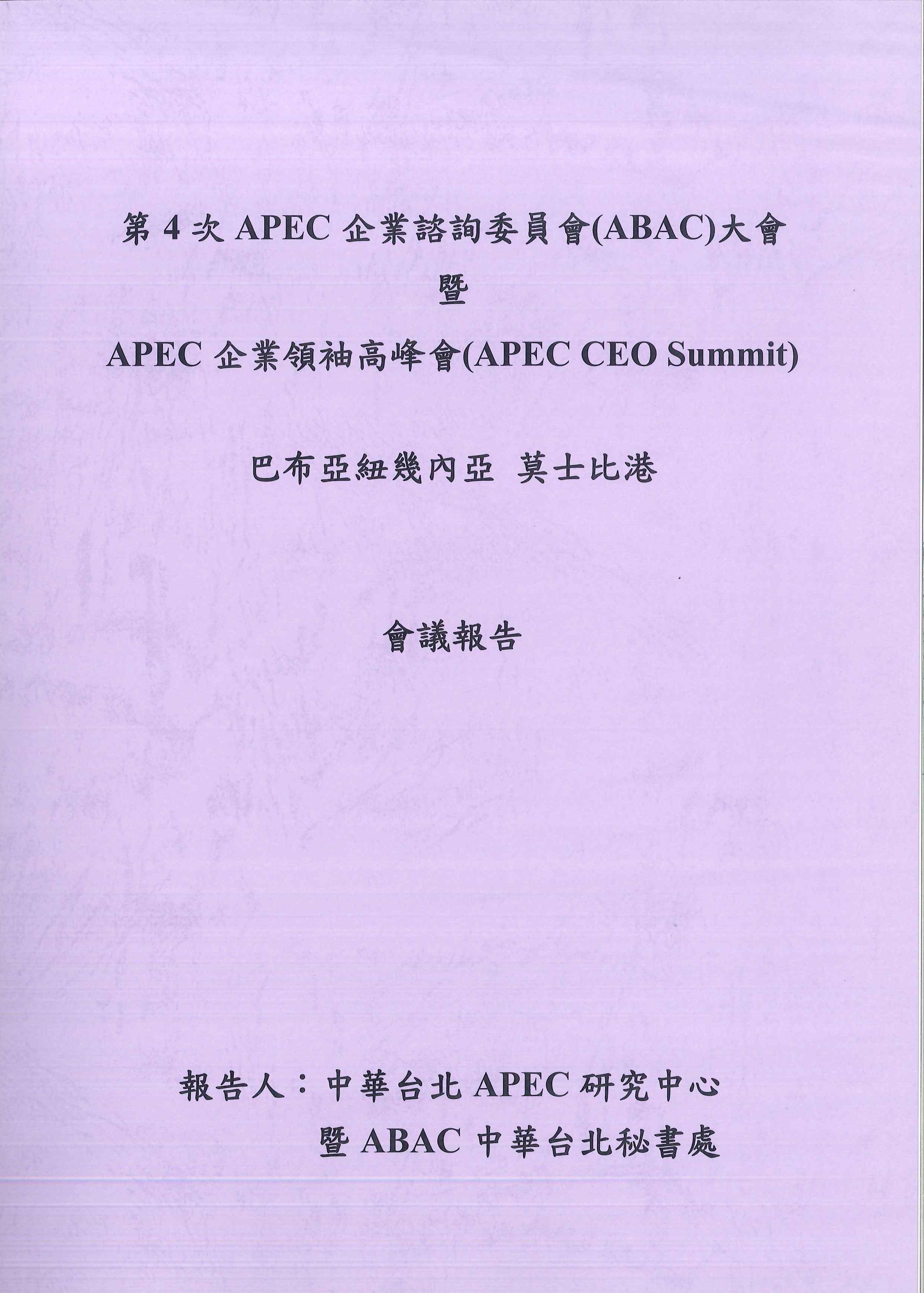 第4次APEC企業諮詢委員會(ABAC)大會暨APEC企業領袖高峰會(APEC CEO Summit)巴布亞紐幾內亞莫士比港會議報告