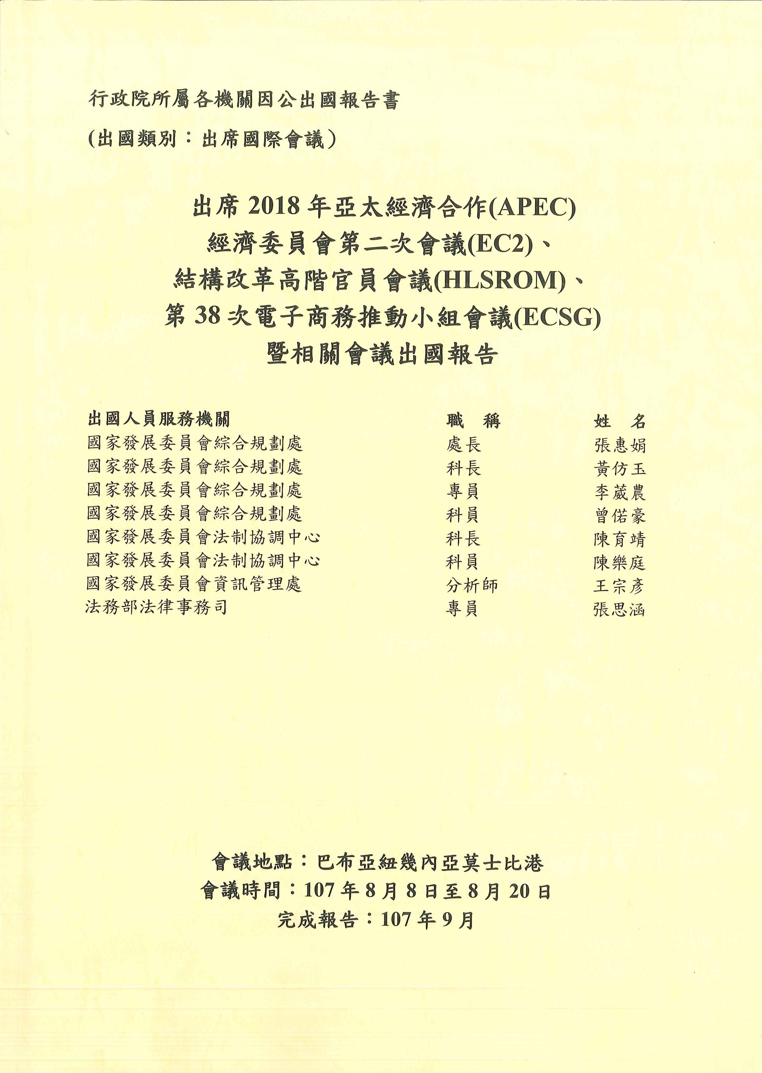 出席2018年亞太經濟合作(APEC)經濟委員會第二次會議(EC2)、結構改革高階官員會議(HLSROM)、第38次電子商務推動小組會議(ECSG)暨相關會議出國報告