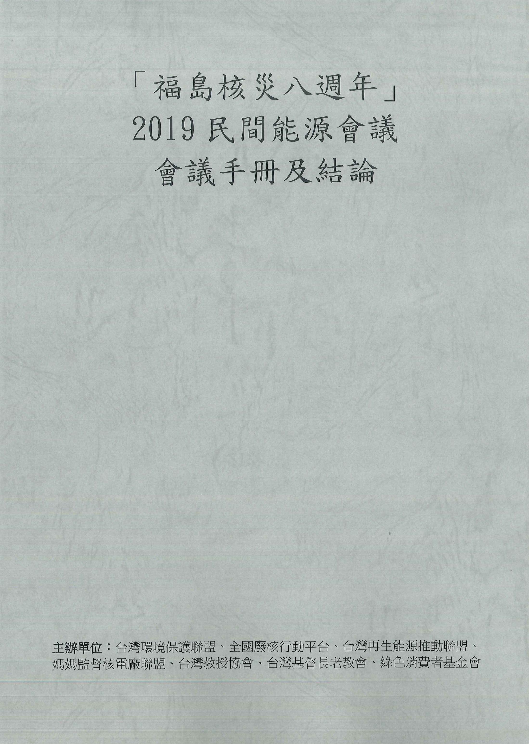 「福島核災八週年」2019民間能源會議:會議手冊及結論