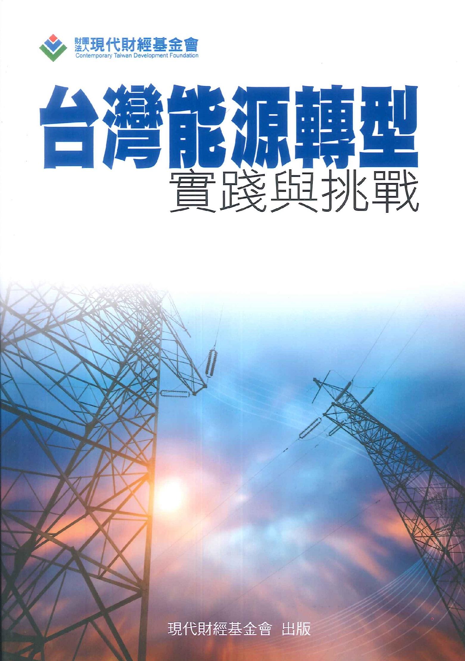 台灣能源轉型:實踐與挑戰