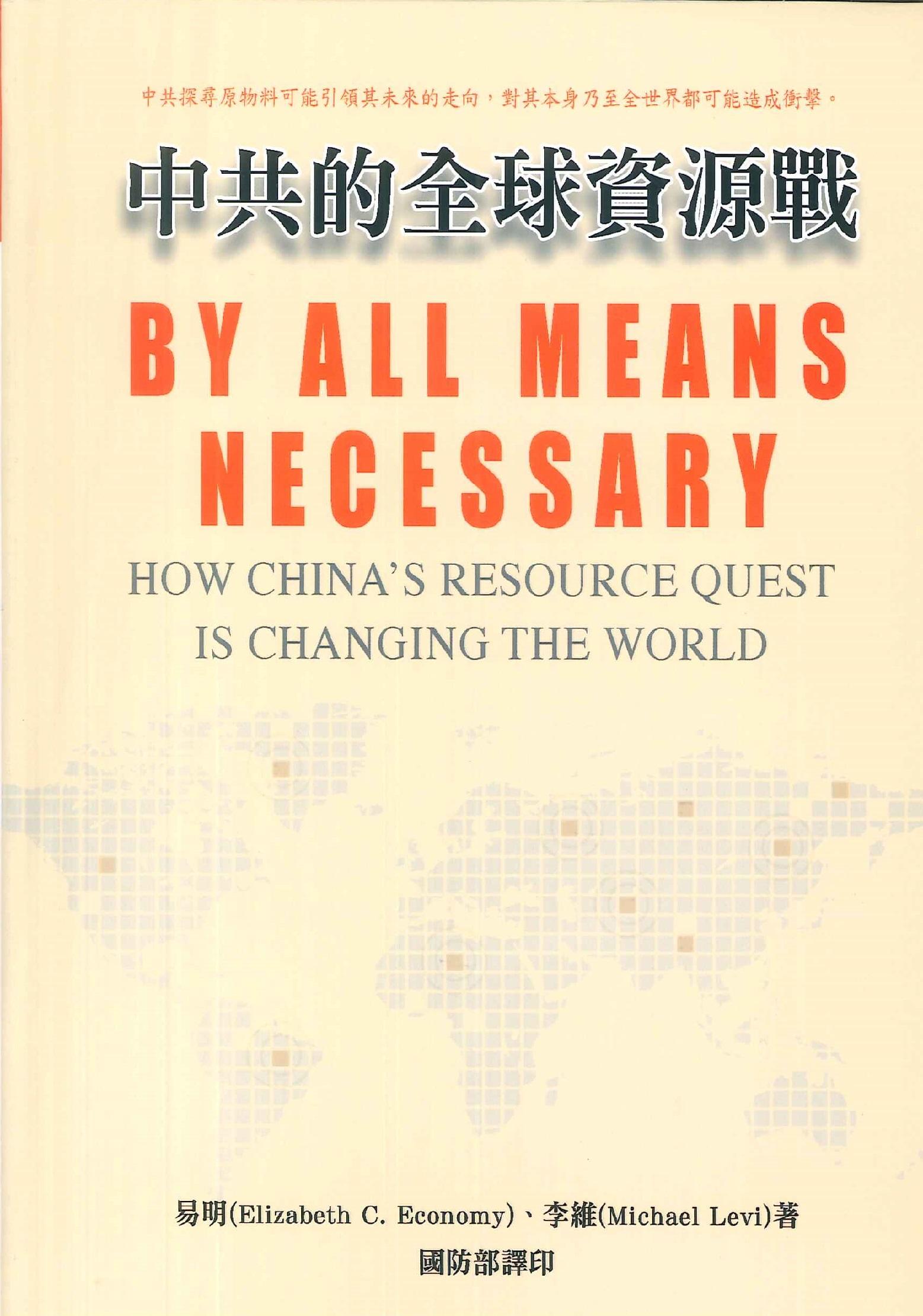 中共的全球資源戰