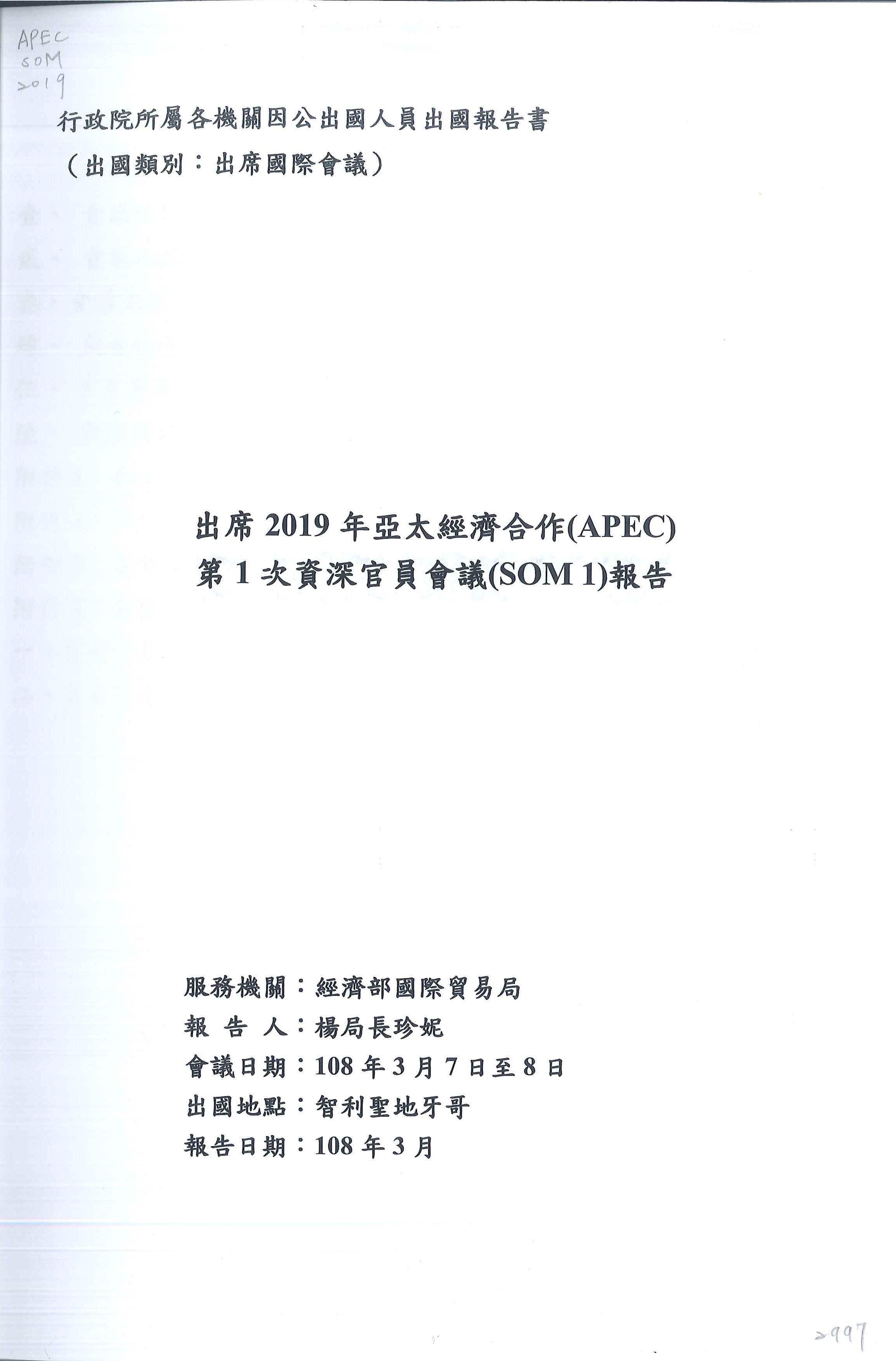 出席2019年亞太經濟合作(APEC)第1次資深官員會議(SOM1)報告