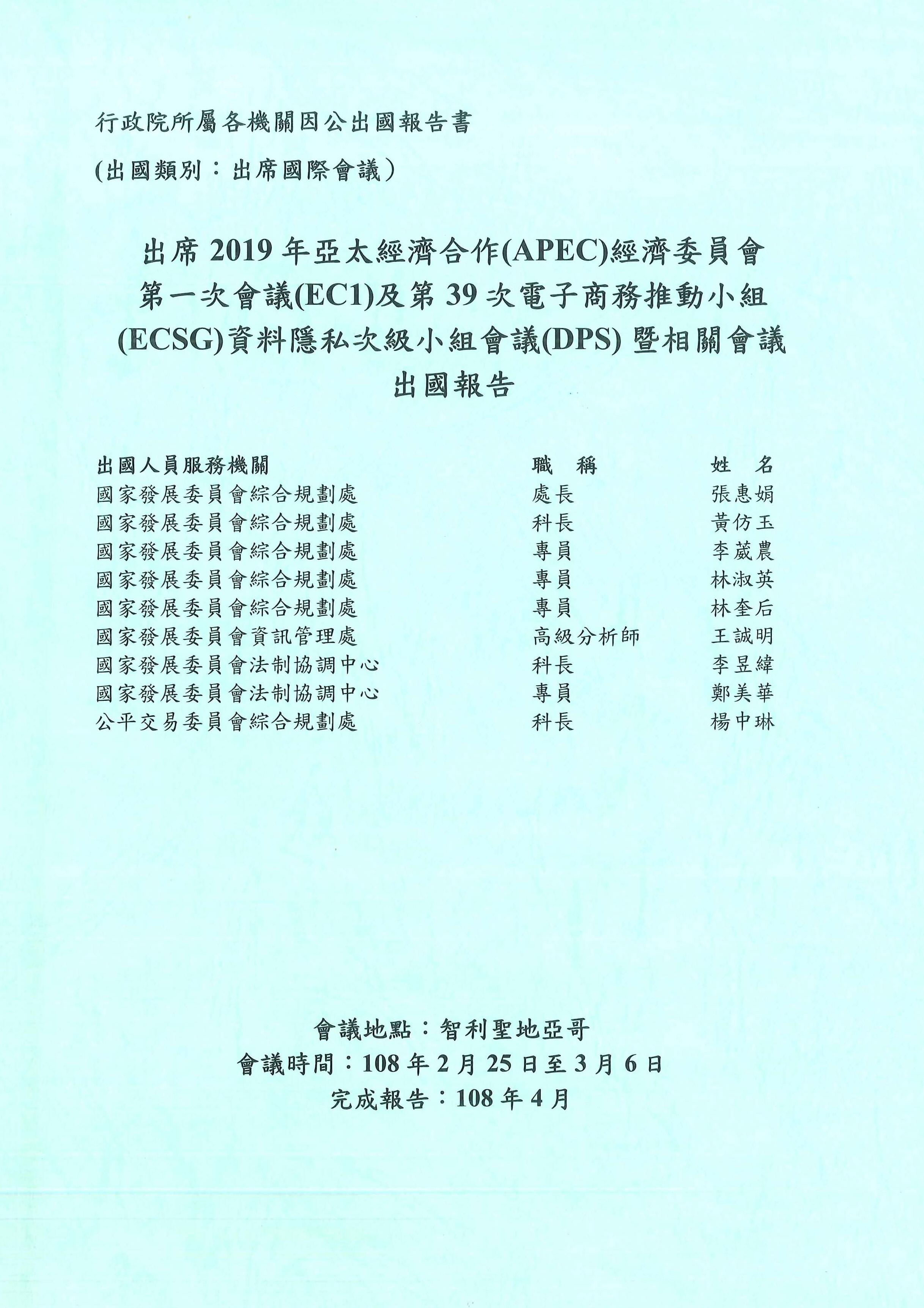 出席2019年亞太經濟合作(APEC)經濟委員會第一次會議(EC1)及第39次電子商務推動小組(ECSG)資料隱私次級小組會議(DPS)暨相關會議出國報告