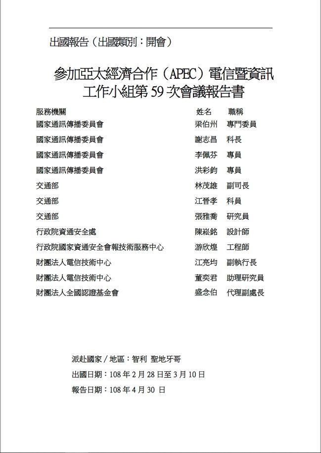 參加亞太經濟合作(APEC)電信暨資訊工作小組第59次會議報告書 [電子書]