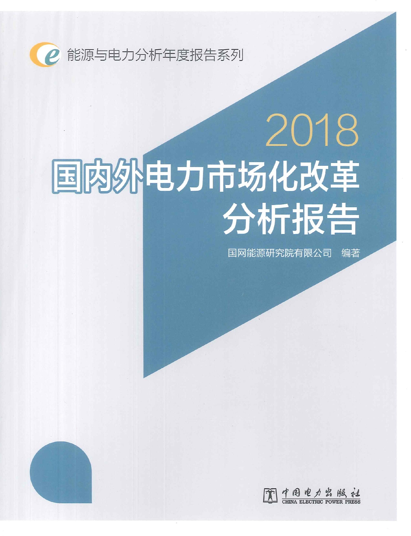 国内外电力市场化改革分析报告.2018