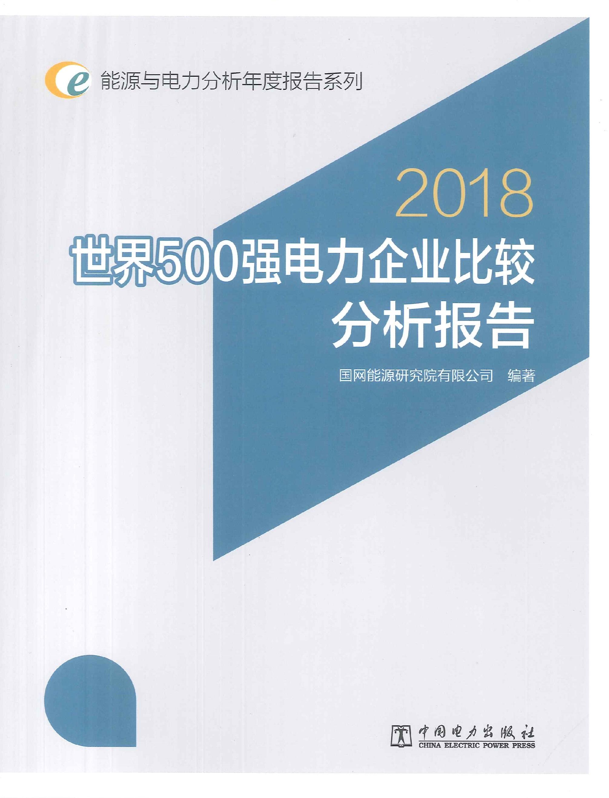 世界500强电力企业比较分析报告.2018