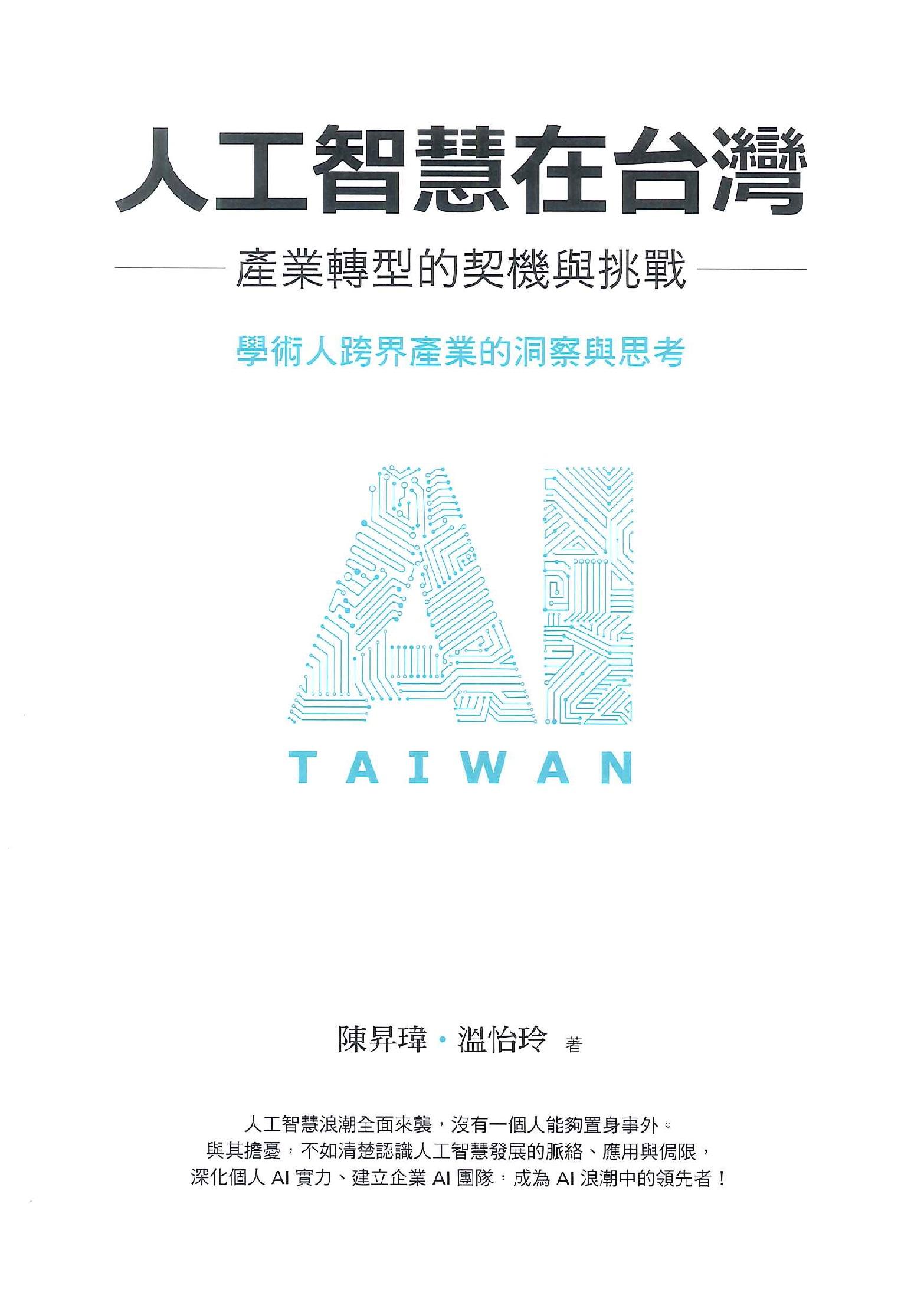 人工智慧在台灣:產業轉型的契機與挑戰=AI Taiwan