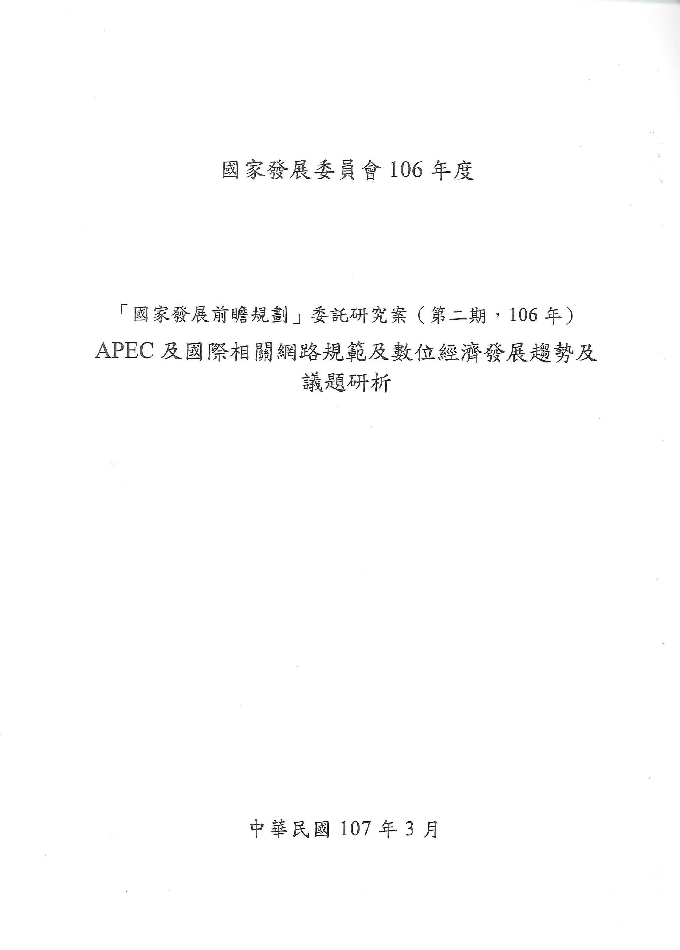 「國家發展前瞻規劃」委託研究案.APEC及國際相關網路規範及數位經濟發展趨勢及議題研析.第二期,106年