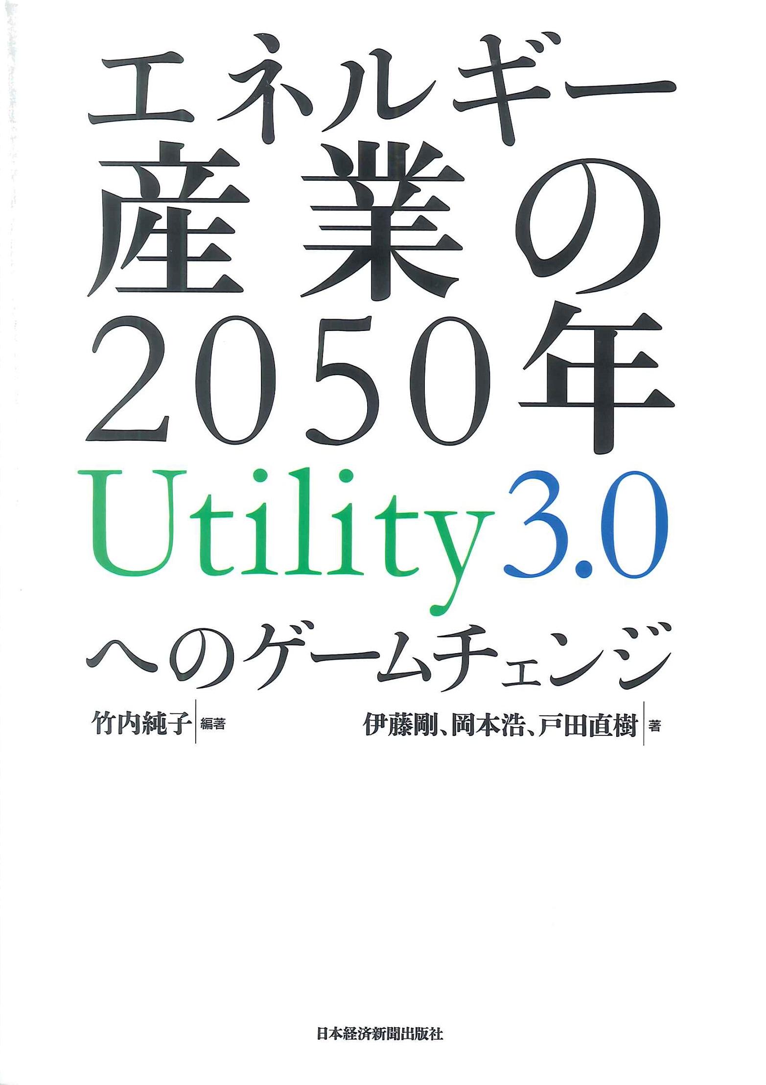 エネルギ一産業の2050年:Utility 3.0 へのゲ一ムチェンジ