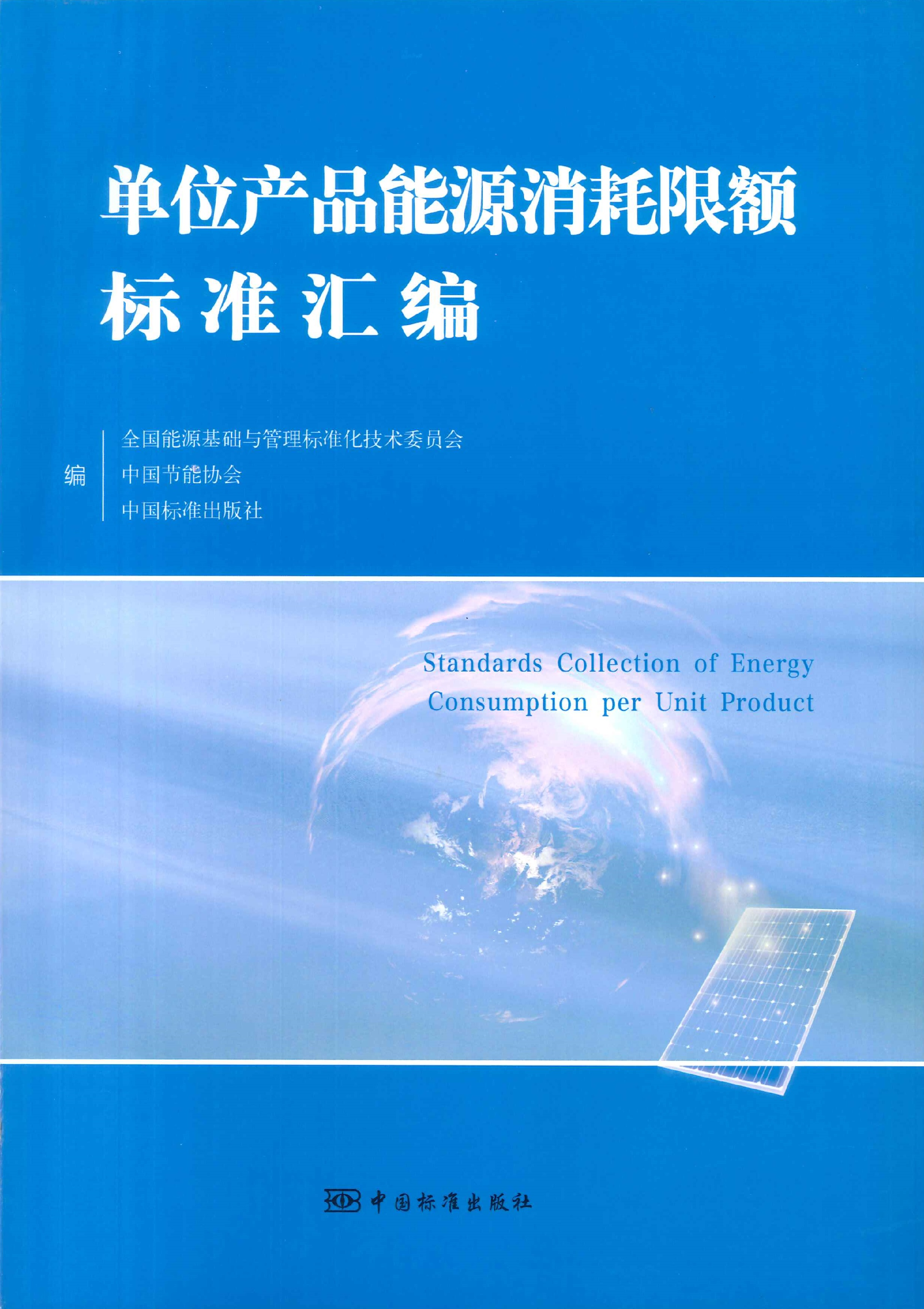 单位产品能源消耗限额标准汇编=Standards collection of energy consumption per unit product