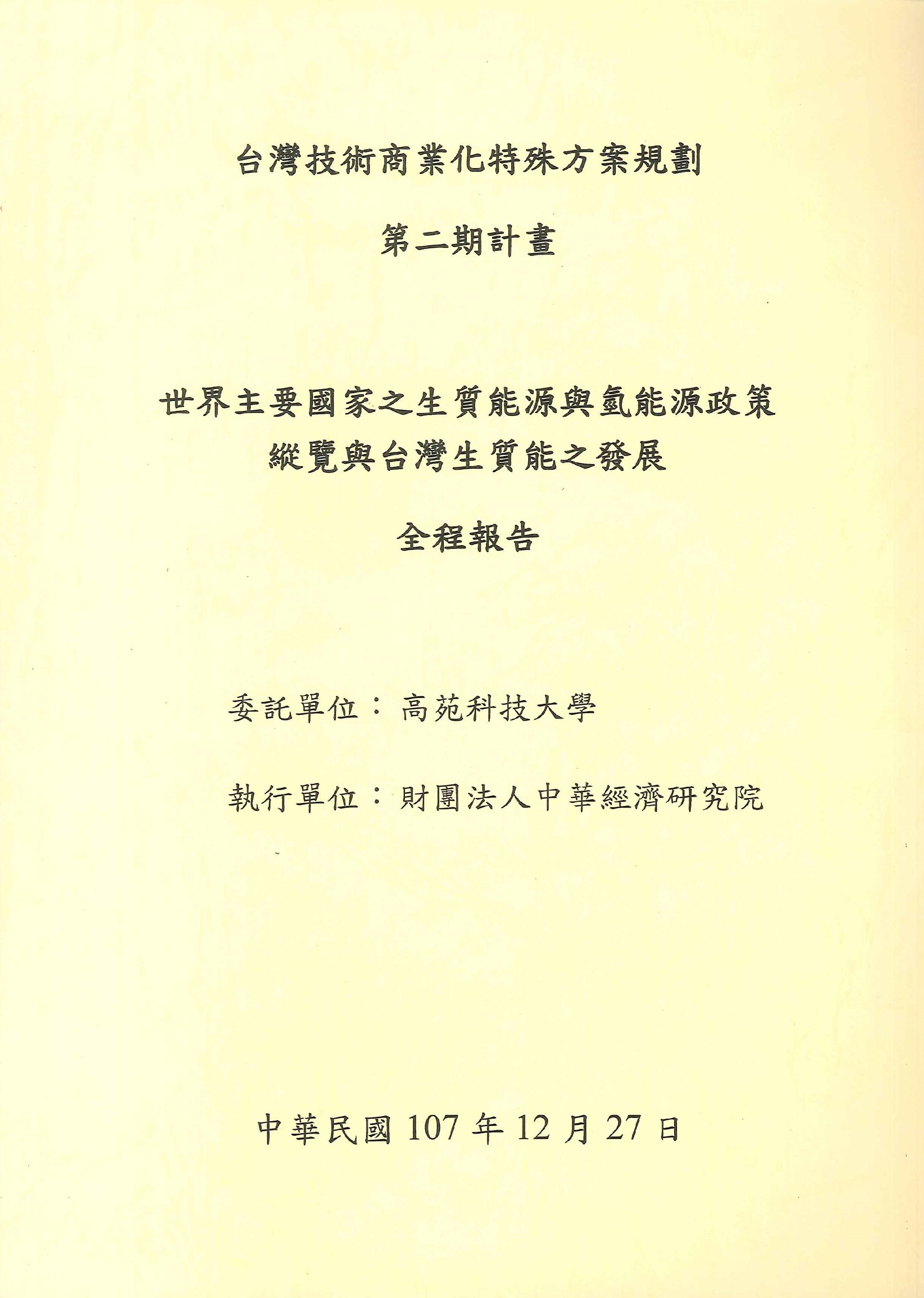 世界主要國家之生質能源與氫能源政策縱覽與台灣生質能之發展:全程報告