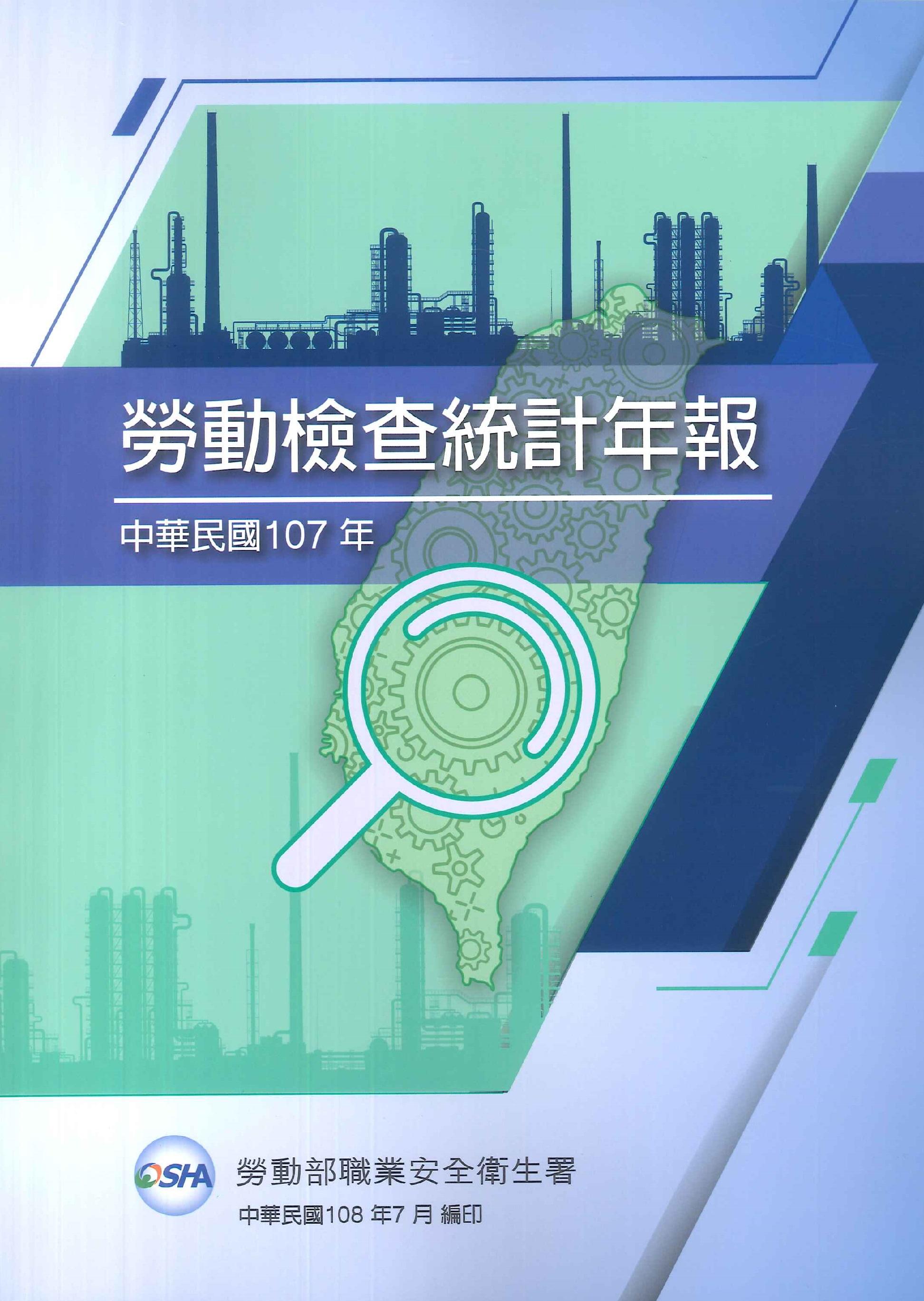 勞動檢查統計年報.中華民國107年