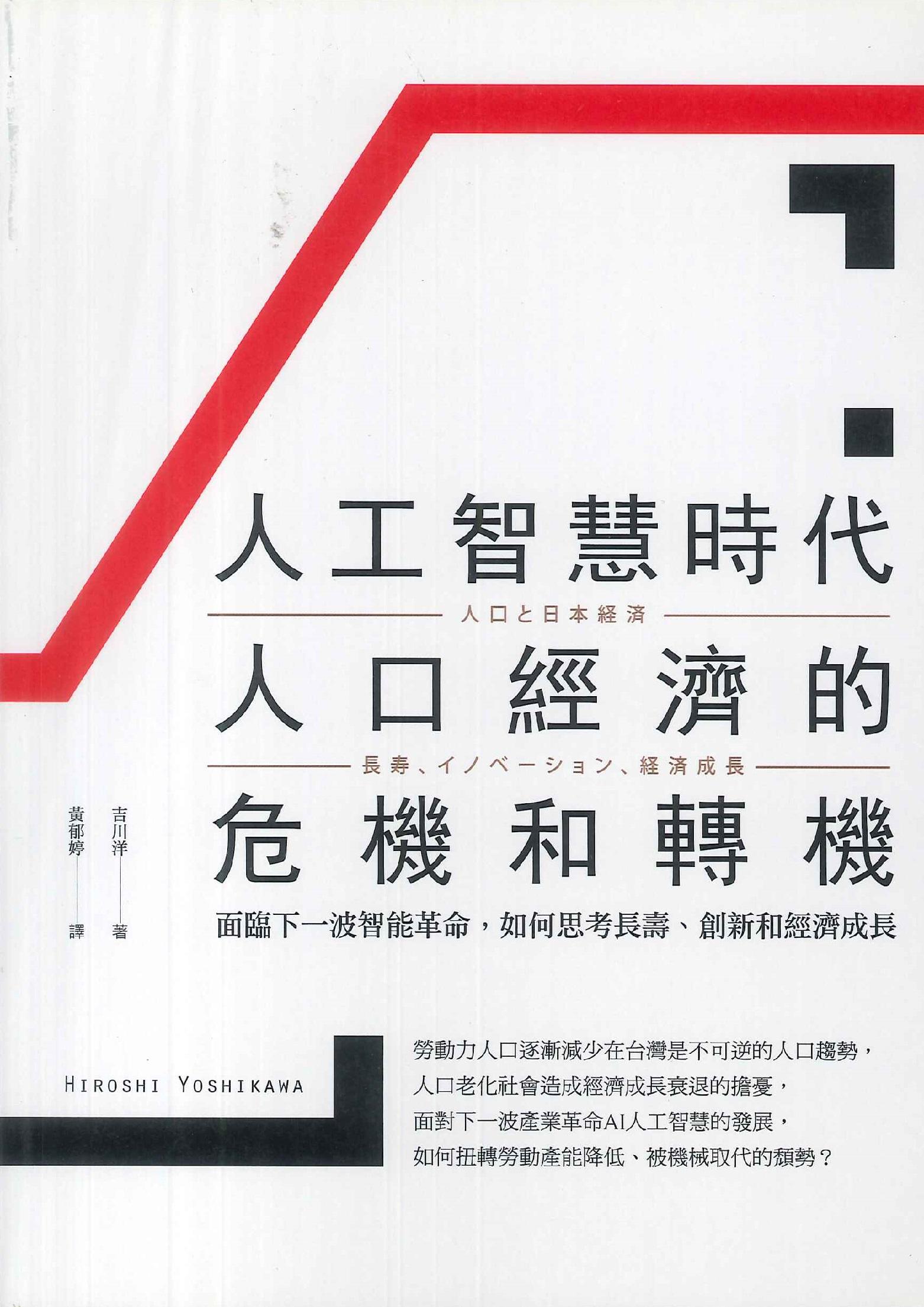 人工智慧時代人口經濟的危機和轉機:面臨下一波智能革命,如何思考長壽、創新和經濟成長