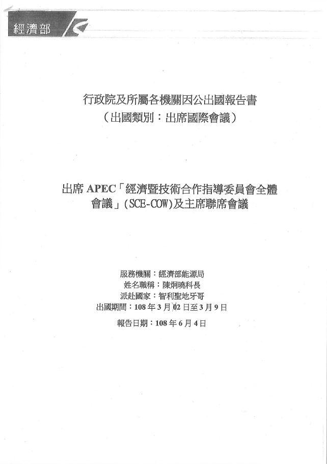 出席APEC「經濟暨技術合作指導委員會全體會議」(SCE-COW)及主席聯席會議報告 [電子書]