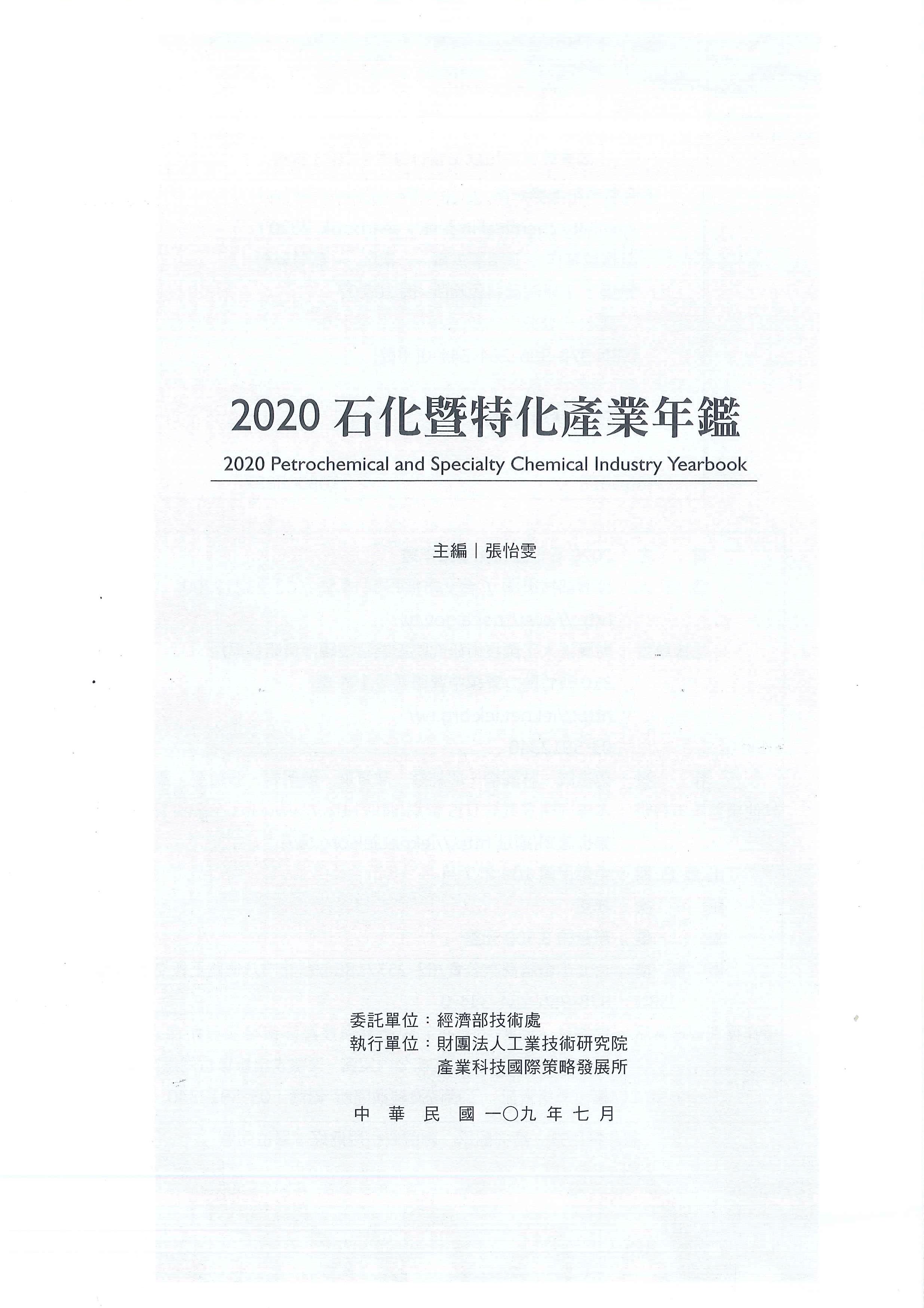 石化暨特化產業年鑑=Petrochemical and specialty chemical industry yearbook