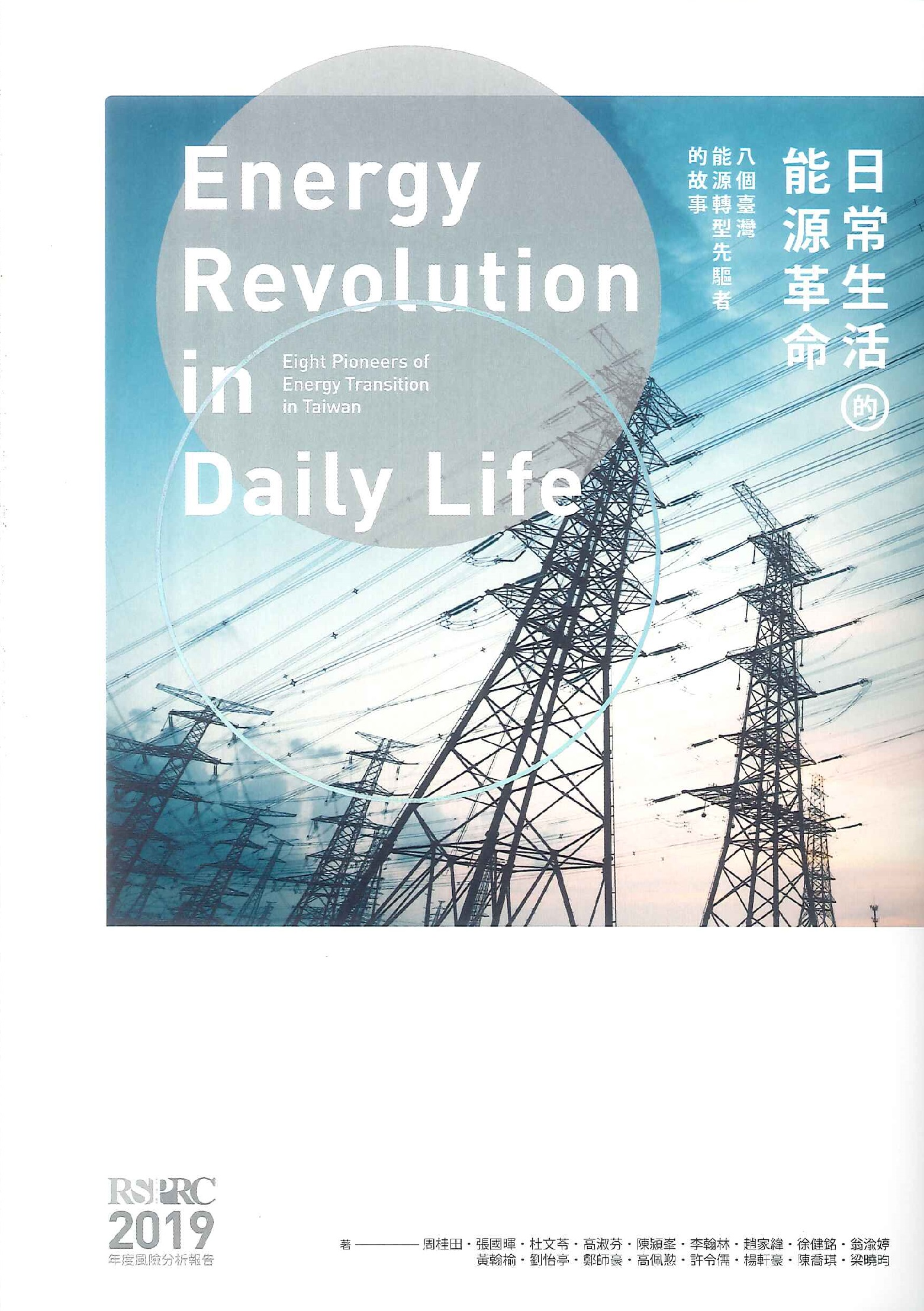 日常生活的能源革命:八個臺灣能源轉型先驅者的故事=Energy revolution in daily life: eight pioneers of energy transition in Taiwan