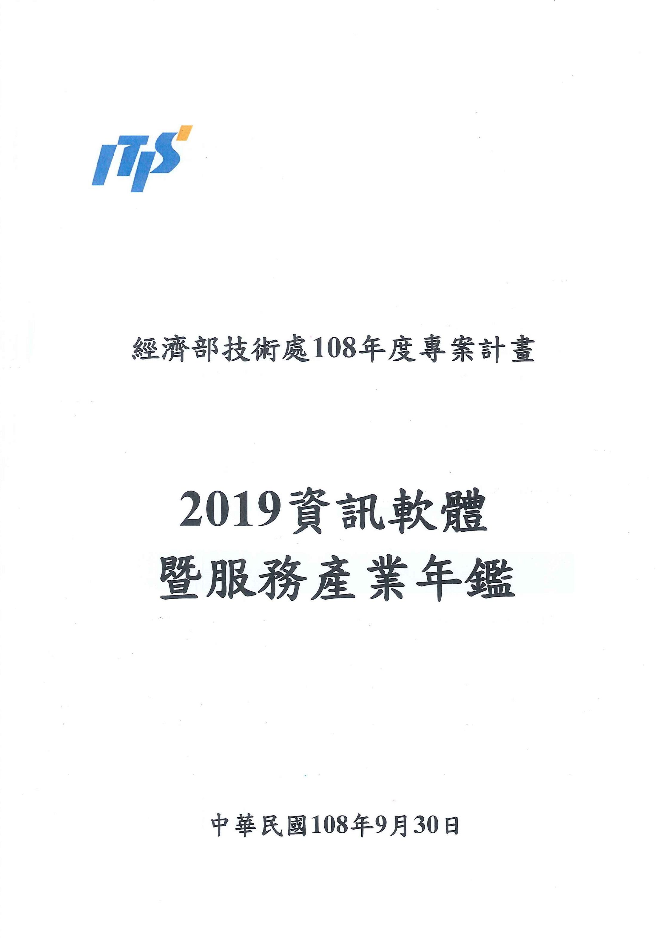 資訊軟體暨服務產業年鑑 [電子書].2019