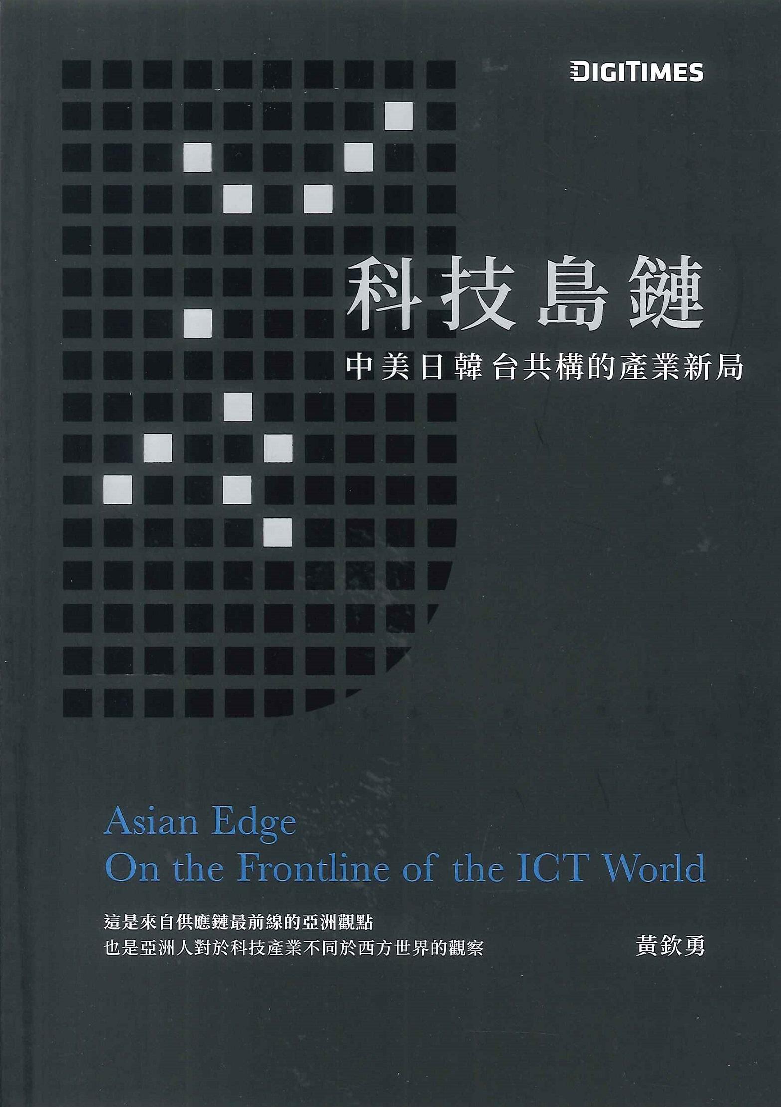 科技島鏈:中美日韓台共構的產業新局=Asian edge on the frontline of the ICT world