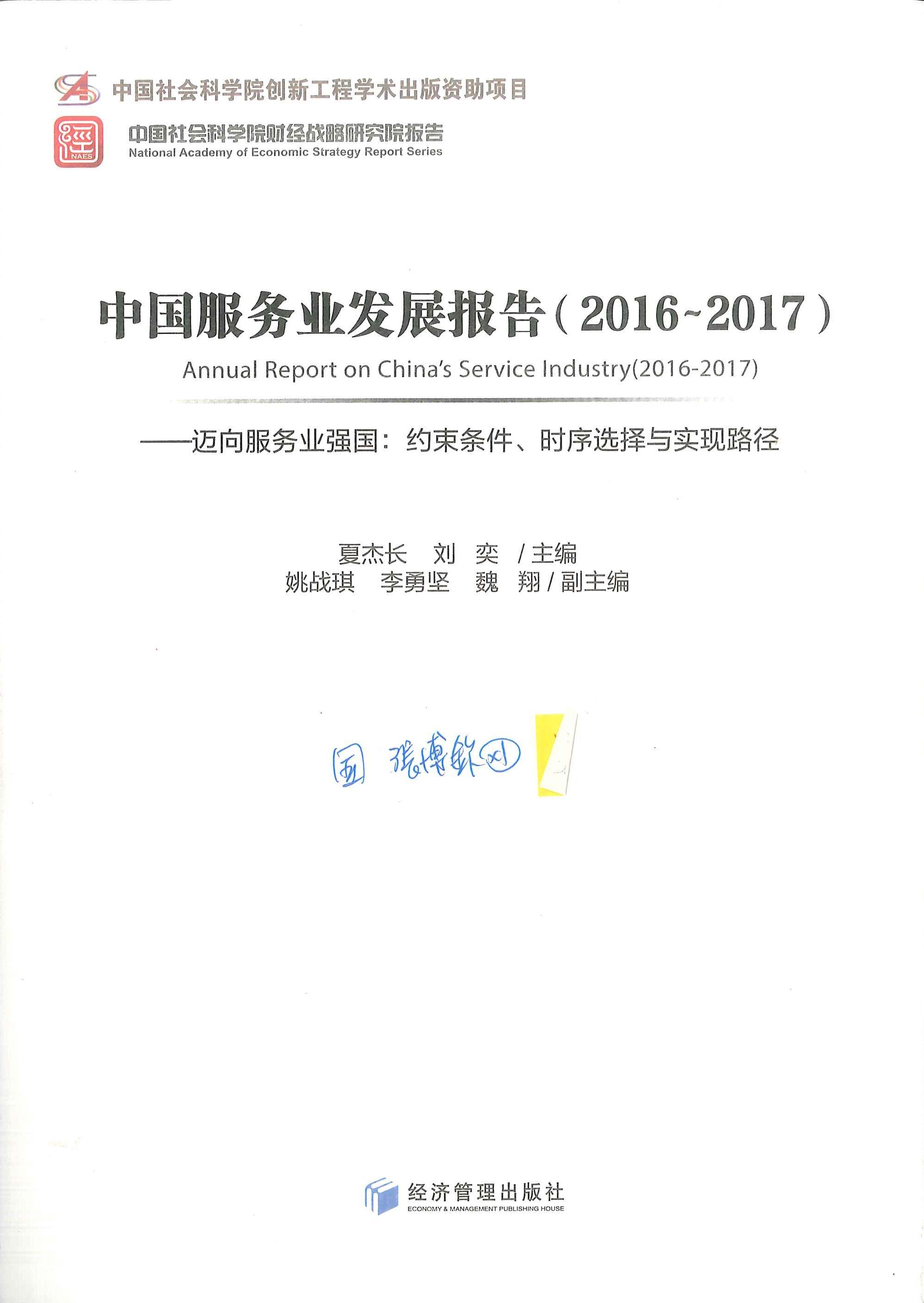 中国服务业发展报告.2016-2017:迈向服务业强国: 约束条件、时序选择与实现路径=Annual report on China